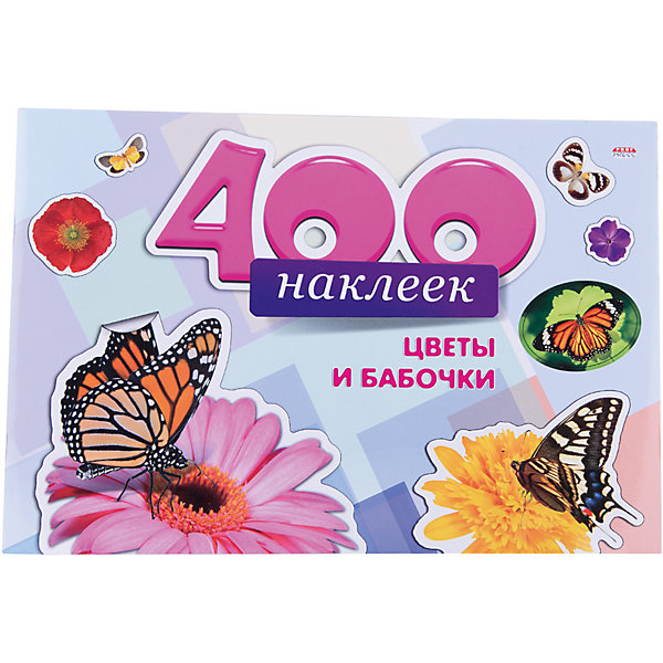 400 наклеек Цветы и бабочкиКнижки с наклейками<br>Наклейки любят все дети! Игры с наклейками помогают детям познавать мир и учиться многим вещам, также альбомы позволяют ребенку весело проводить время. Эти издания также стимулируют развитие воображения, логики и творческого мышления.<br>Данный альбом содержит наклейки,  с помощью которых ребенок может узнавать много нового! Выбирать понравившуюся и переклеивать. Яркие наклейки обязательно понравятся малышам!<br>  <br>Дополнительная информация:<br><br>страниц: 6; <br>размер:  295x205 мм;<br>вес: 155 г.<br><br>400 наклеек Цветы и бабочки от издательства Проф-Пресс можно купить в нашем магазине.<br><br>Ширина мм: 295<br>Глубина мм: 5<br>Высота мм: 200<br>Вес г: 155<br>Возраст от месяцев: 24<br>Возраст до месяцев: 96<br>Пол: Унисекс<br>Возраст: Детский<br>SKU: 4787209