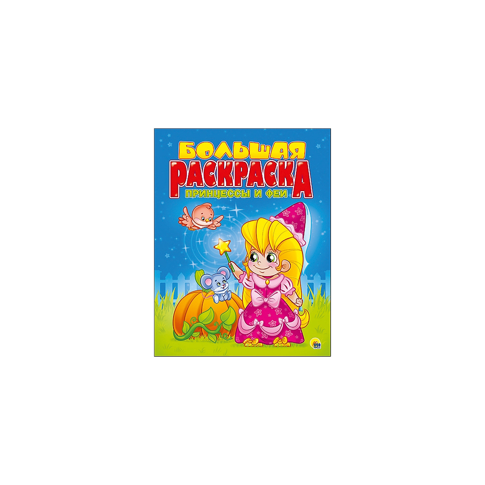 Большая раскраска Принцессы и феиРисование<br>Книжки-раскраски помогают детям познавать мир и учиться многим вещам, а также позволяют ребенку весело проводить время. Эти издания стимулируют развитие воображения, логики и творческого мышления.<br>Данная раскраска содержит множество картинок, которые можно наполнить красками по своему усмотрению! Такое занятие обязательно понравится малышам и позволит надолго занять непоседу!<br>  <br>Дополнительная информация:<br><br>страниц: 48; <br>размер:  22х29 см;<br>вес: 126 г.<br><br>Большую раскраску Принцессы и феи от издательства Проф-Пресс можно купить в нашем магазине.<br><br>Ширина мм: 200<br>Глубина мм: 3<br>Высота мм: 260<br>Вес г: 126<br>Возраст от месяцев: 36<br>Возраст до месяцев: 72<br>Пол: Женский<br>Возраст: Детский<br>SKU: 4787217