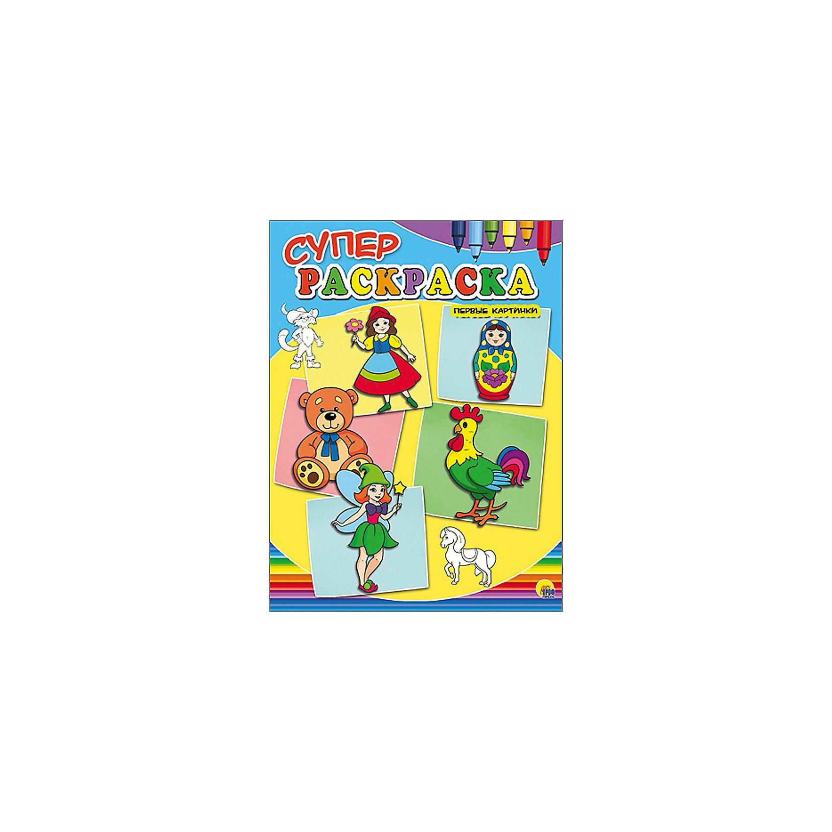 Суперраскраски Первые картинкиРисование<br>Книжки-раскраски помогают детям познавать мир и учиться многим вещам, а также позволяют ребенку весело проводить время. Эти издания стимулируют развитие воображения, логики и творческого мышления.<br>Данная раскраска содержит множество картинок, которые можно наполнить красками по своему усмотрению! Такое занятие обязательно понравится малышам и позволит надолго занять непоседу!<br>  <br>Дополнительная информация:<br><br>страниц: 160; <br>размер: 210х275 мм;<br>вес: 210 г.<br><br>Суперраскраски Первые картинки от издательства Проф-Пресс можно купить в нашем магазине.<br><br>Ширина мм: 200<br>Глубина мм: 5<br>Высота мм: 260<br>Вес г: 210<br>Возраст от месяцев: 36<br>Возраст до месяцев: 72<br>Пол: Унисекс<br>Возраст: Детский<br>SKU: 4787223