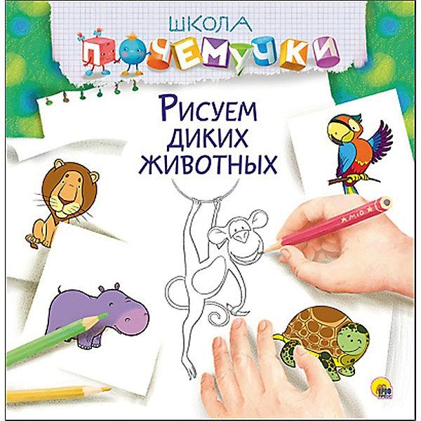Рисуем диких животных, Школа почемучкиРаскраски по номерам<br>Книжки с пошаговым руководством, учащие рисовать, помогают детям познавать мир и учиться многим вещам, а также позволяют ребенку весело проводить время. Эти издания стимулируют развитие мелкой моторики, воображения, логики и творческого мышления, помогают формированию художественных навыков в раннем возрасте.<br>Данная книга содержит множество вариантов картинок, которые можно нарисовать малышу, повторяя простые линии! Такое занятие обязательно понравится ребенку и позволит надолго занять непоседу!<br>  <br>Дополнительная информация:<br><br>страниц: 32; <br>размер: 277x278x2 мм;<br>вес: 131 г.<br><br>Книгу Школа почемучки. Рисуем диких животных от издательства Проф-Пресс можно купить в нашем магазине.<br>Ширина мм: 275; Глубина мм: 4; Высота мм: 280; Вес г: 131; Возраст от месяцев: 36; Возраст до месяцев: 120; Пол: Унисекс; Возраст: Детский; SKU: 4787225;