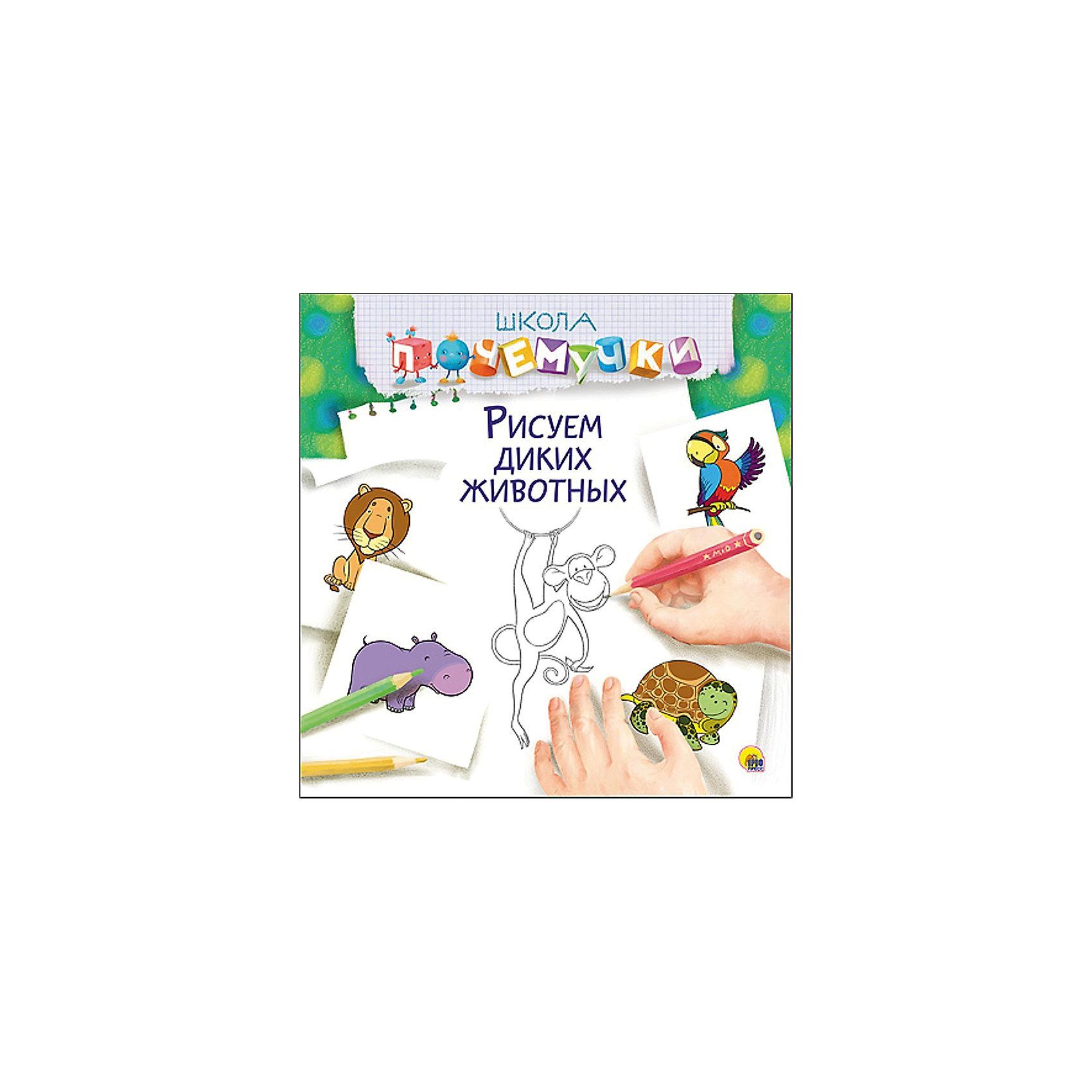 Рисуем диких животных, Школа почемучкиРисование<br>Книжки с пошаговым руководством, учащие рисовать, помогают детям познавать мир и учиться многим вещам, а также позволяют ребенку весело проводить время. Эти издания стимулируют развитие мелкой моторики, воображения, логики и творческого мышления, помогают формированию художественных навыков в раннем возрасте.<br>Данная книга содержит множество вариантов картинок, которые можно нарисовать малышу, повторяя простые линии! Такое занятие обязательно понравится ребенку и позволит надолго занять непоседу!<br>  <br>Дополнительная информация:<br><br>страниц: 32; <br>размер: 277x278x2 мм;<br>вес: 131 г.<br><br>Книгу Школа почемучки. Рисуем диких животных от издательства Проф-Пресс можно купить в нашем магазине.<br><br>Ширина мм: 275<br>Глубина мм: 4<br>Высота мм: 280<br>Вес г: 131<br>Возраст от месяцев: 36<br>Возраст до месяцев: 120<br>Пол: Унисекс<br>Возраст: Детский<br>SKU: 4787225