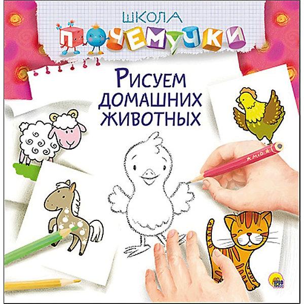 Рисуем домашних животных, Школа почемучкиРаскраски по номерам<br>Книжки с пошаговым руководством, учащие рисовать, помогают детям познавать мир и учиться многим вещам, а также позволяют ребенку весело проводить время. Эти издания стимулируют развитие мелкой моторики, воображения, логики и творческого мышления, помогают формированию художественных навыков в раннем возрасте.<br>Данная книга содержит множество вариантов картинок, которые можно нарисовать малышу, повторяя простые линии! Такое занятие обязательно понравится ребенку и позволит надолго занять непоседу!<br>  <br>Дополнительная информация:<br><br>страниц: 32; <br>размер: 277x278x2 мм;<br>вес: 131 г.<br><br>Книгу Школа почемучки. Рисуем домашних животных от издательства Проф-Пресс можно купить в нашем магазине.<br><br>Ширина мм: 275<br>Глубина мм: 4<br>Высота мм: 280<br>Вес г: 131<br>Возраст от месяцев: 36<br>Возраст до месяцев: 120<br>Пол: Унисекс<br>Возраст: Детский<br>SKU: 4787226