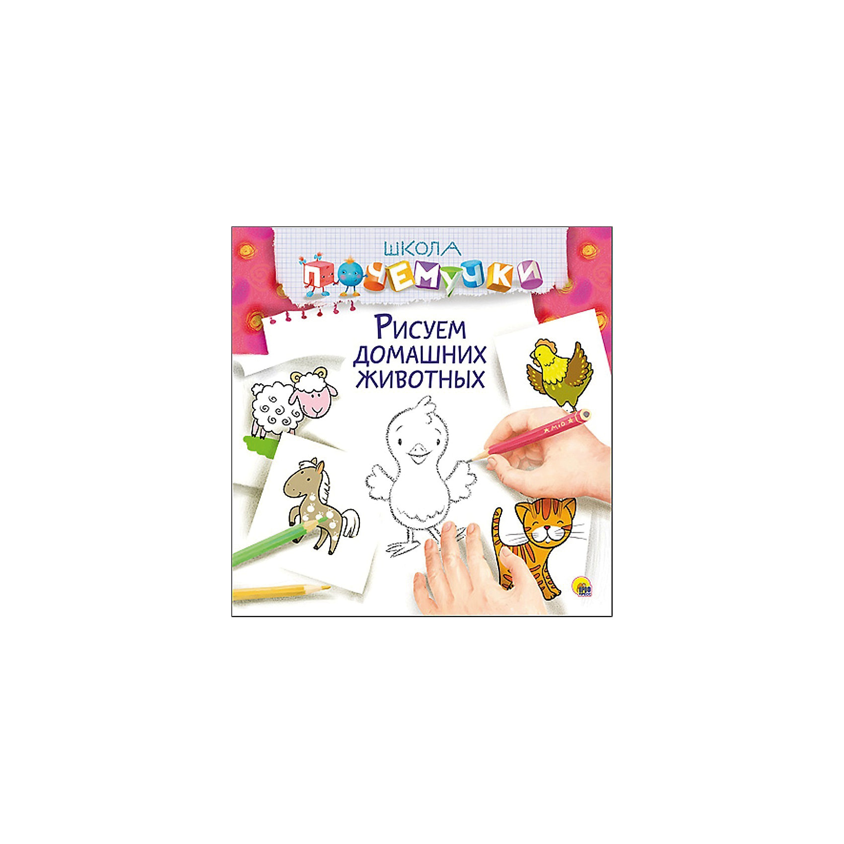 Рисуем домашних животных, Школа почемучкиКнижки с пошаговым руководством, учащие рисовать, помогают детям познавать мир и учиться многим вещам, а также позволяют ребенку весело проводить время. Эти издания стимулируют развитие мелкой моторики, воображения, логики и творческого мышления, помогают формированию художественных навыков в раннем возрасте.<br>Данная книга содержит множество вариантов картинок, которые можно нарисовать малышу, повторяя простые линии! Такое занятие обязательно понравится ребенку и позволит надолго занять непоседу!<br>  <br>Дополнительная информация:<br><br>страниц: 32; <br>размер: 277x278x2 мм;<br>вес: 131 г.<br><br>Книгу Школа почемучки. Рисуем домашних животных от издательства Проф-Пресс можно купить в нашем магазине.<br><br>Ширина мм: 275<br>Глубина мм: 4<br>Высота мм: 280<br>Вес г: 131<br>Возраст от месяцев: 36<br>Возраст до месяцев: 120<br>Пол: Унисекс<br>Возраст: Детский<br>SKU: 4787226