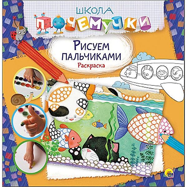 Рисуем пальчиками, Школа почемучкиРаскраски по номерам<br>Книжки с пошаговым руководством, учащие рисовать, помогают детям познавать мир и учиться многим вещам, а также позволяют ребенку весело проводить время. Эти издания стимулируют развитие мелкой моторики, воображения, логики и творческого мышления, помогают формированию художественных навыков в раннем возрасте.<br>Данная книга содержит множество вариантов картинок, которые можно нарисовать малышу, повторяя простые действия! Такое занятие обязательно понравится ребенку и позволит надолго занять непоседу!<br>  <br>Дополнительная информация:<br><br>страниц: 32; <br>размер: 277x278x2 мм;<br>вес: 131 г.<br><br>Книгу Школа почемучки. Рисуем пальчиками от издательства Проф-Пресс можно купить в нашем магазине.<br><br>Ширина мм: 275<br>Глубина мм: 4<br>Высота мм: 280<br>Вес г: 131<br>Возраст от месяцев: 36<br>Возраст до месяцев: 120<br>Пол: Унисекс<br>Возраст: Детский<br>SKU: 4787227