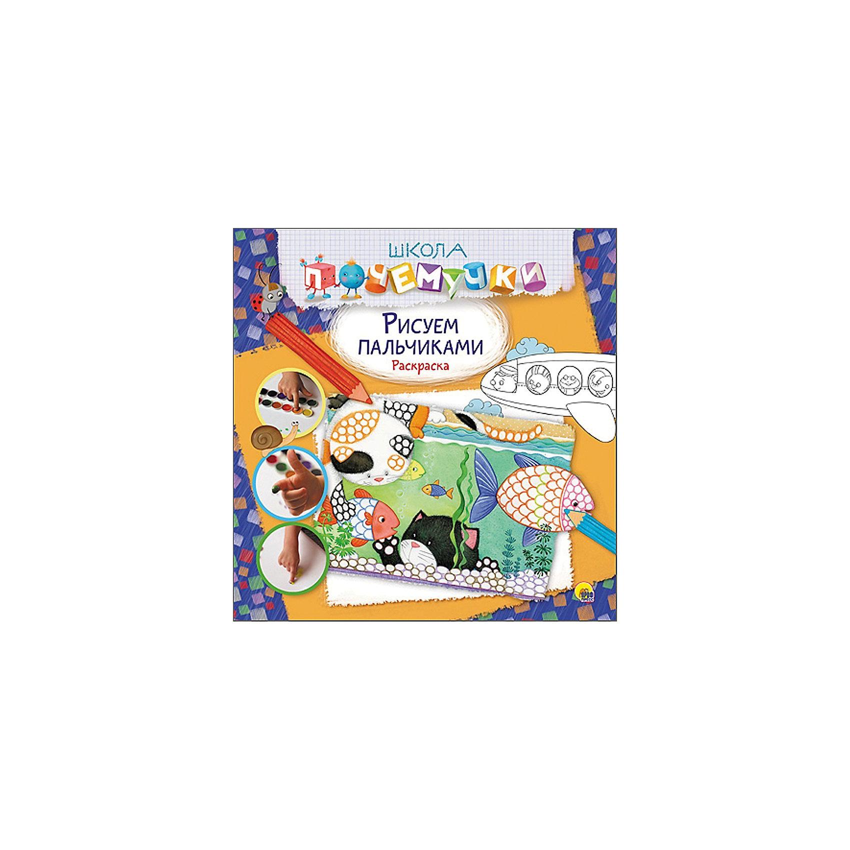 Рисуем пальчиками, Школа почемучкиКнижки с пошаговым руководством, учащие рисовать, помогают детям познавать мир и учиться многим вещам, а также позволяют ребенку весело проводить время. Эти издания стимулируют развитие мелкой моторики, воображения, логики и творческого мышления, помогают формированию художественных навыков в раннем возрасте.<br>Данная книга содержит множество вариантов картинок, которые можно нарисовать малышу, повторяя простые действия! Такое занятие обязательно понравится ребенку и позволит надолго занять непоседу!<br>  <br>Дополнительная информация:<br><br>страниц: 32; <br>размер: 277x278x2 мм;<br>вес: 131 г.<br><br>Книгу Школа почемучки. Рисуем пальчиками от издательства Проф-Пресс можно купить в нашем магазине.<br><br>Ширина мм: 275<br>Глубина мм: 4<br>Высота мм: 280<br>Вес г: 131<br>Возраст от месяцев: 36<br>Возраст до месяцев: 120<br>Пол: Унисекс<br>Возраст: Детский<br>SKU: 4787227