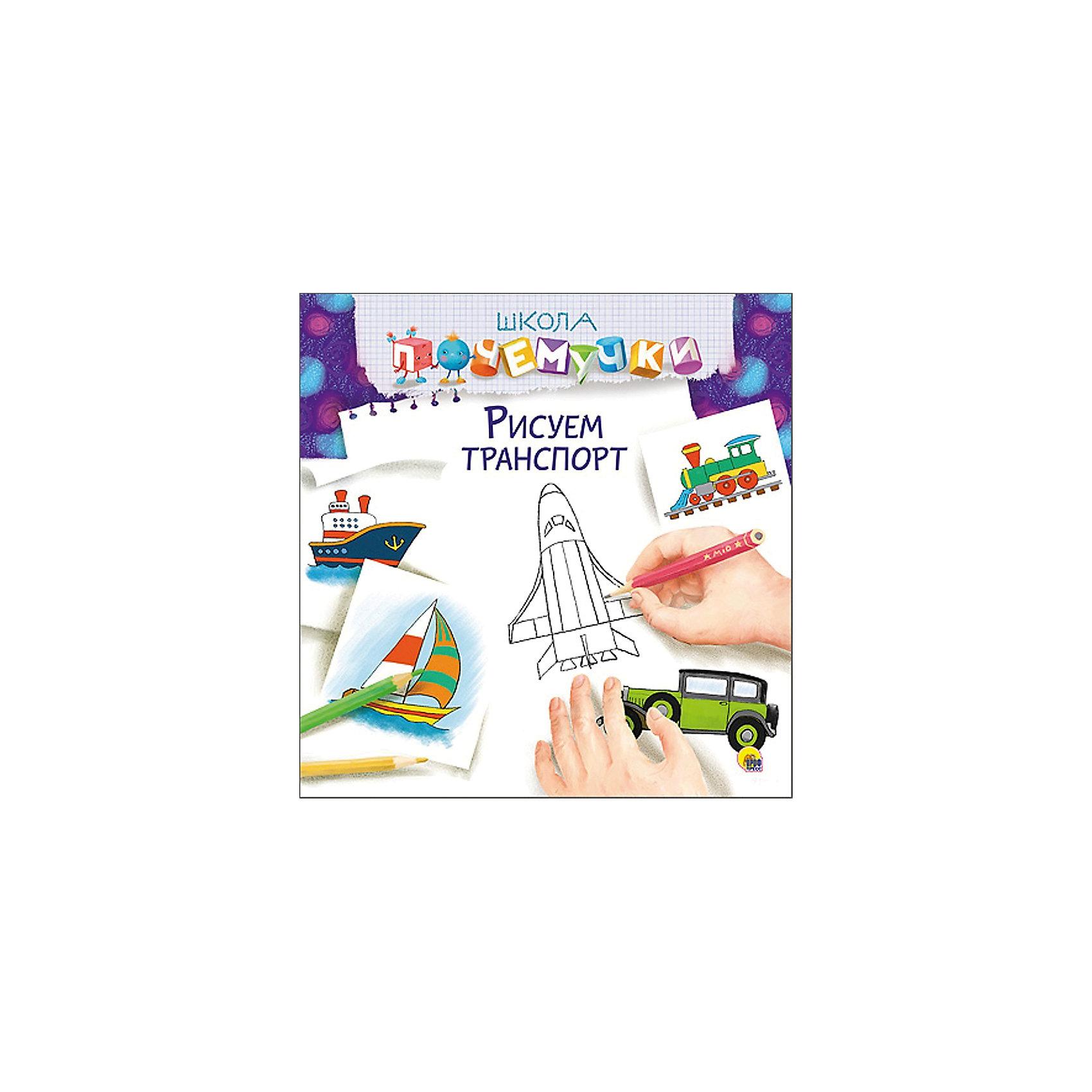 Рисуем транспорт, Школа почемучкиРисование<br>Книжки с пошаговым руководством, учащие рисовать, помогают детям познавать мир и учиться многим вещам, а также позволяют ребенку весело проводить время. Эти издания стимулируют развитие мелкой моторики, воображения, логики и творческого мышления, помогают формированию художественных навыков в раннем возрасте.<br>Данная книга содержит множество вариантов картинок, которые можно нарисовать малышу, повторяя простые линии! Такое занятие обязательно понравится ребенку и позволит надолго занять непоседу!<br>  <br>Дополнительная информация:<br><br>страниц: 32; <br>размер: 277x278x2 мм;<br>вес: 131 г.<br><br>Книгу Школа почемучки. Рисуем транспорт от издательства Проф-Пресс можно купить в нашем магазине.<br><br>Ширина мм: 275<br>Глубина мм: 4<br>Высота мм: 280<br>Вес г: 131<br>Возраст от месяцев: 36<br>Возраст до месяцев: 120<br>Пол: Унисекс<br>Возраст: Детский<br>SKU: 4787228
