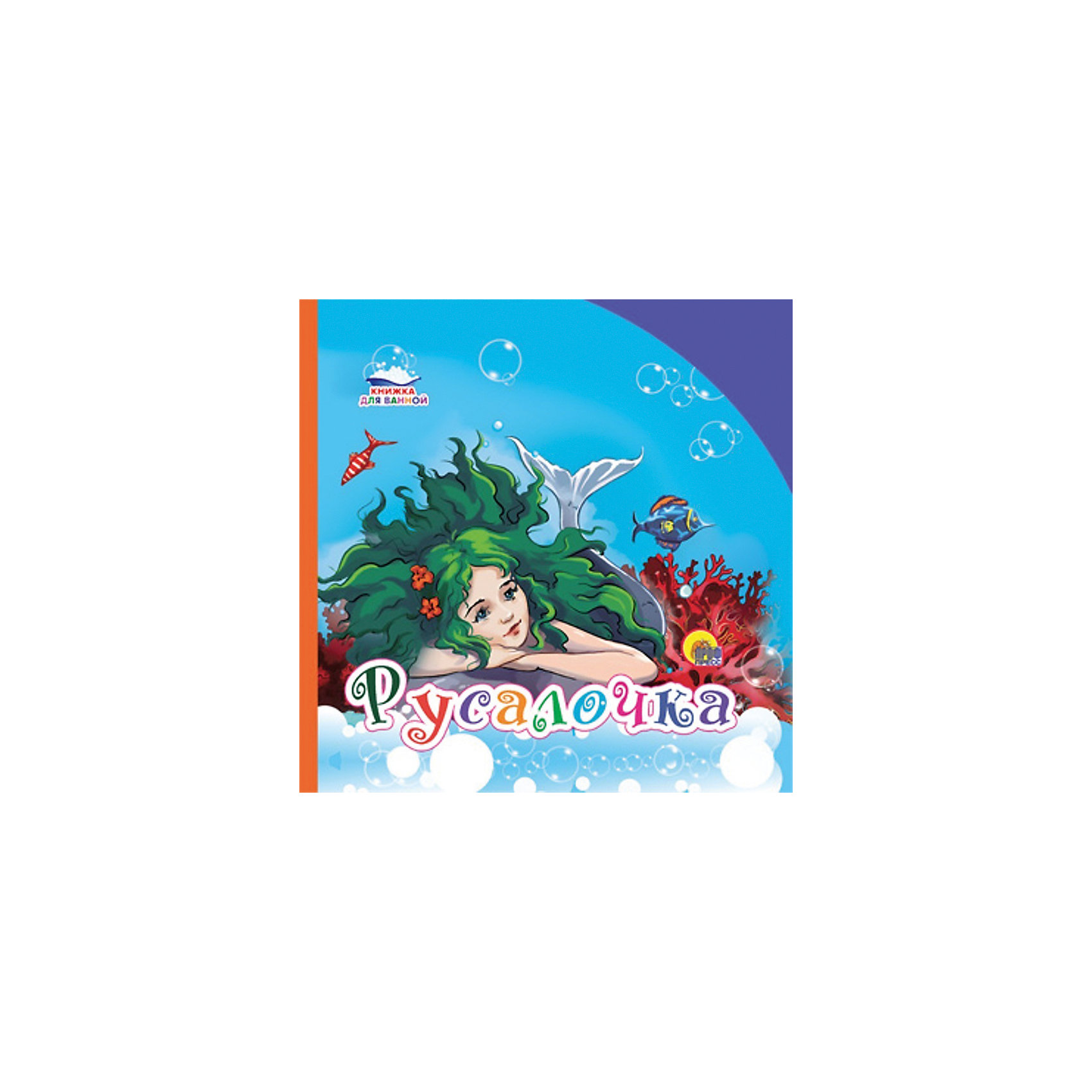 Проф-Пресс Книжка для ванной Русалочка книги проф пресс постаничная вырубка сказочные принцессы