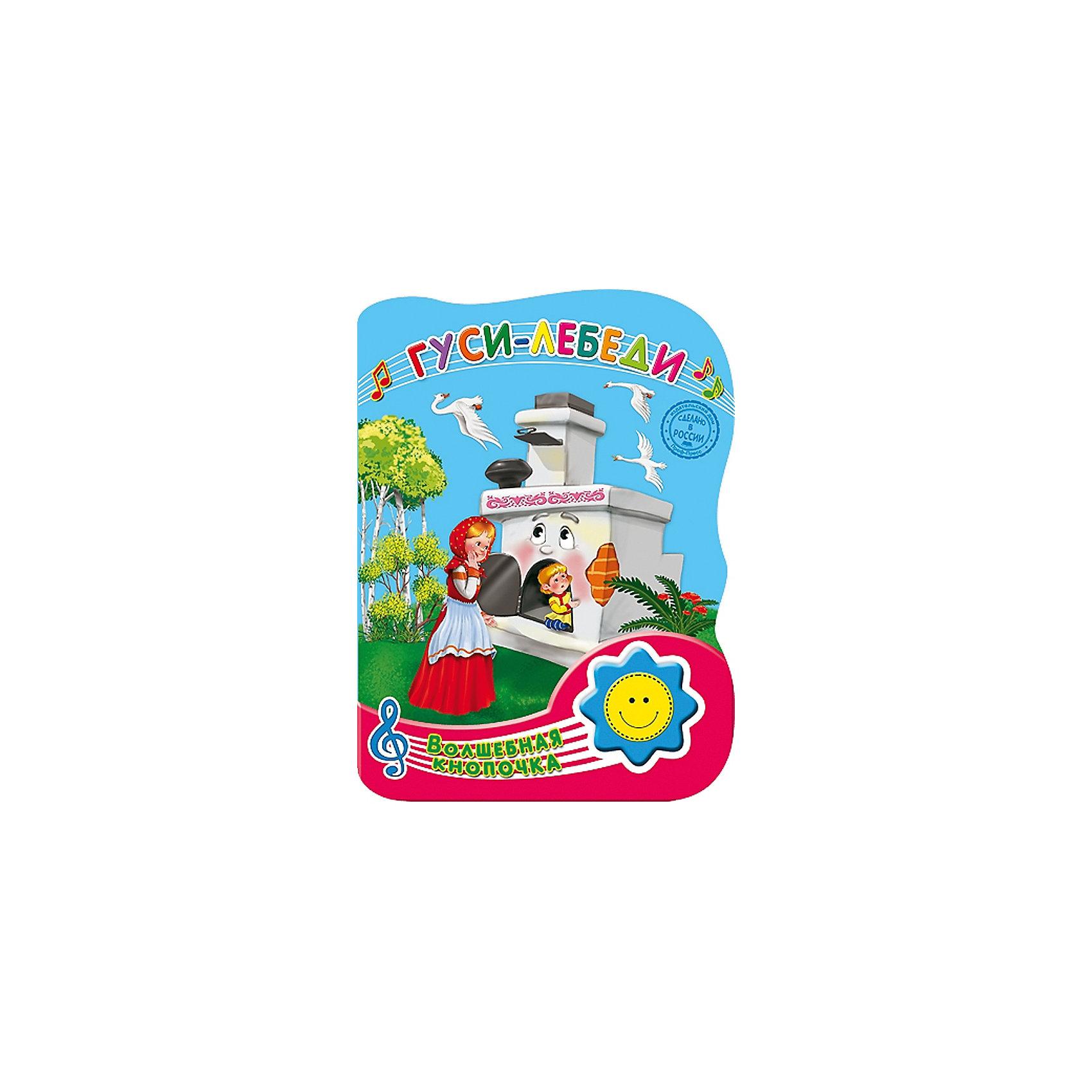 Гуси лебеди, Волшебная кнопочкаМузыкальные книги<br>С самого детства нас сопровождают книги, это лучший подарок не только взрослым, они помогают детям познавать мир и учиться читать, также книги позволяют ребенку весело проводить время. Они также стимулируют развитие воображения, логики и творческого мышления. <br>Есть сказки, проверенные многими поколениями, которые понравятся и современным детям. Это издание сделано специально для самых маленьких - с плотными страничками и звуковым модулем, который будет сопровождать сказку песенками и музыкой. Яркие картинки обязательно понравятся малышам! Книга сделана из качественных и безопасных для детей материалов.<br>  <br>Дополнительная информация:<br><br>страниц: 8; <br>размер: 212x155x25 мм;<br>вес: 200 г.<br><br>Книгу со звуковым модулем Волшебная кнопочка. Гуси лебеди от издательства Проф-Пресс можно купить в нашем магазине.<br><br>Ширина мм: 155<br>Глубина мм: 20<br>Высота мм: 210<br>Вес г: 200<br>Возраст от месяцев: 0<br>Возраст до месяцев: 60<br>Пол: Унисекс<br>Возраст: Детский<br>SKU: 4787236