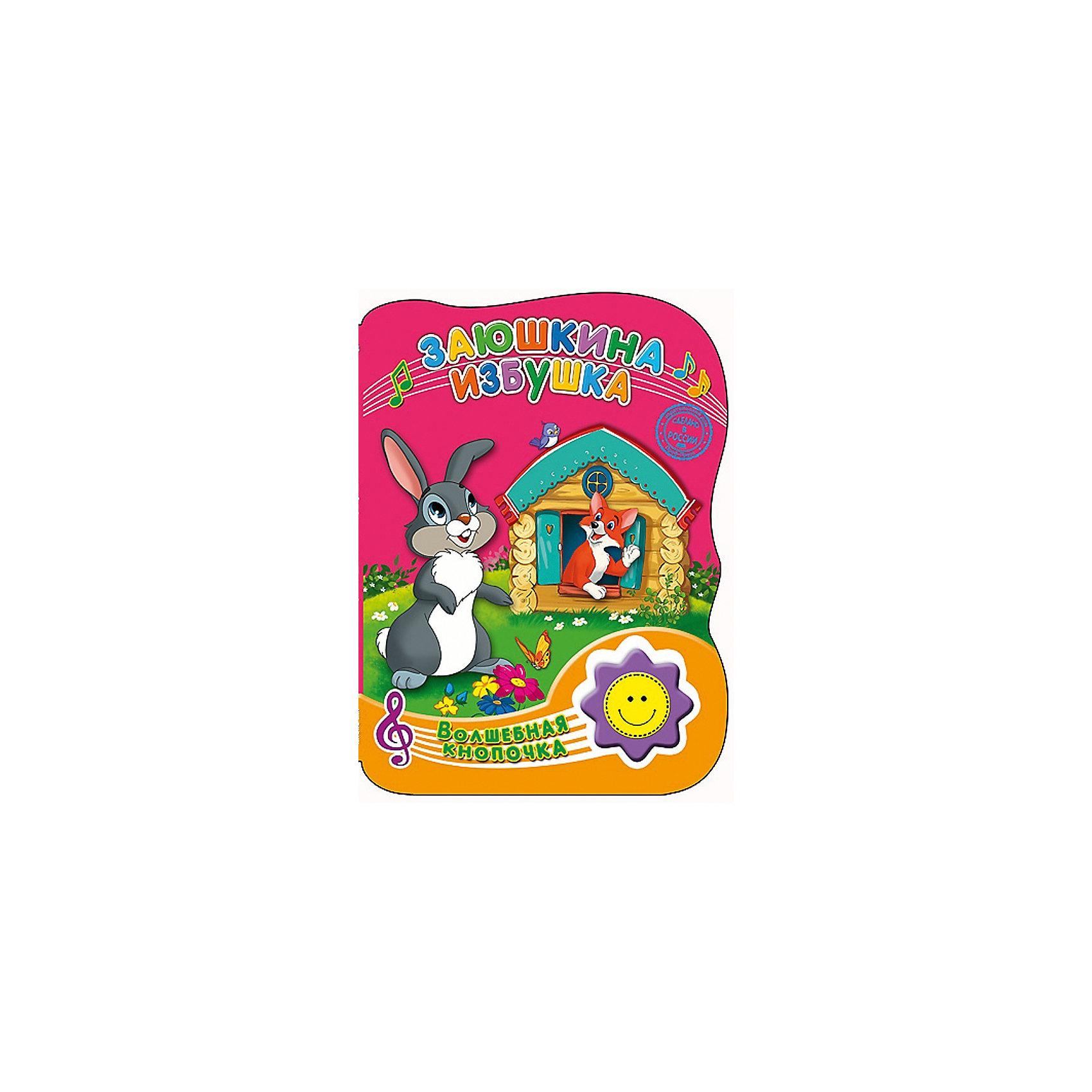 Заюшкина избушка, Волшебная кнопочкаМузыкальные книги<br>Есть сказки, проверенные многими поколениями, которые понравятся и современным детям. Книги - это лучший подарок не только взрослым, они помогают детям познавать мир и учиться читать, также книги позволяют ребенку весело проводить время. Они также стимулируют развитие воображения, логики и творческого мышления.<br>Это издание сделано специально для самых маленьких - с плотными страничками и звуковым модулем, который будет сопровождать сказку песенками и музыкой. Яркие картинки обязательно понравятся малышам! Книга сделана из качественных и безопасных для детей материалов.<br>  <br>Дополнительная информация:<br><br>страниц: 8; <br>размер: 212x155x25 мм;<br>вес: 200 г.<br><br>Книгу со звуковым модулем Волшебная кнопочка. Заюшкина избушка от издательства Проф-Пресс можно купить в нашем магазине.<br><br>Ширина мм: 155<br>Глубина мм: 20<br>Высота мм: 210<br>Вес г: 200<br>Возраст от месяцев: 0<br>Возраст до месяцев: 60<br>Пол: Унисекс<br>Возраст: Детский<br>SKU: 4787240