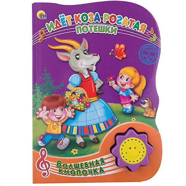 Идёт коза рогатая, Волшебная кнопочкаМузыкальные книги<br>Есть сказки и потешки, проверенные многими поколениями, которые понравятся и современным детям. Книги - это лучший подарок не только взрослым, они помогают детям познавать мир и учиться читать, также книги позволяют ребенку весело проводить время. Они также стимулируют развитие воображения, логики и творческого мышления.<br>Это издание сделано специально для самых маленьких - с плотными страничками и звуковым модулем, который будет сопровождать сказку песенками и музыкой. Яркие картинки обязательно понравятся малышам! Книга сделана из качественных и безопасных для детей материалов.<br>  <br>Дополнительная информация:<br><br>страниц: 8; <br>размер: 212x155x25 мм;<br>вес: 200 г.<br><br>Книгу со звуковым модулем Волшебная кнопочка. Идёт коза рогатая от издательства Проф-Пресс можно купить в нашем магазине.<br><br>Ширина мм: 155<br>Глубина мм: 20<br>Высота мм: 210<br>Вес г: 200<br>Возраст от месяцев: 0<br>Возраст до месяцев: 60<br>Пол: Унисекс<br>Возраст: Детский<br>SKU: 4787242