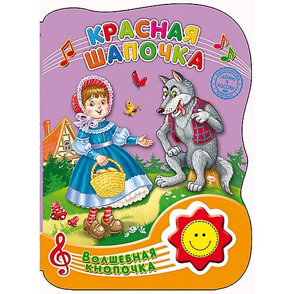 Красная шапочка, Волшебная кнопочкаМузыкальные книги<br>Есть сказки, проверенные многими поколениями, которые понравятся и современным детям. Книги - это лучший подарок не только взрослым, они помогают детям познавать мир и учиться читать, также книги позволяют ребенку весело проводить время. Они также стимулируют развитие воображения, логики и творческого мышления.<br>Это издание сделано специально для самых маленьких - с плотными страничками и звуковым модулем, который будет сопровождать сказку песенками и музыкой. Яркие картинки обязательно понравятся малышам! Книга сделана из качественных и безопасных для детей материалов.<br>  <br>Дополнительная информация:<br><br>страниц: 8; <br>размер: 212x155x25 мм;<br>вес: 200 г.<br><br>Книгу со звуковым модулем Волшебная кнопочка. Красная шапочка от издательства Проф-Пресс можно купить в нашем магазине.<br><br>Ширина мм: 155<br>Глубина мм: 20<br>Высота мм: 210<br>Вес г: 200<br>Возраст от месяцев: 0<br>Возраст до месяцев: 60<br>Пол: Унисекс<br>Возраст: Детский<br>SKU: 4787245