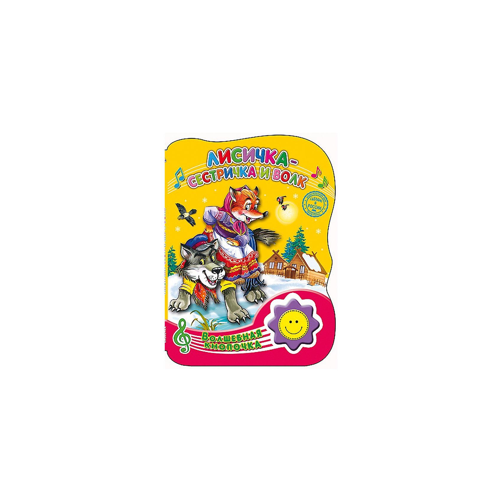 Лисичка-сестричка и волк, Волшебная кнопочкаЕсть сказки, проверенные многими поколениями, которые понравятся и современным детям. Книги - это лучший подарок не только взрослым, они помогают детям познавать мир и учиться читать, также книги позволяют ребенку весело проводить время. Они также стимулируют развитие воображения, логики и творческого мышления.<br>Это издание сделано специально для самых маленьких - с плотными страничками и звуковым модулем, который будет сопровождать сказку песенками и музыкой. Яркие картинки обязательно понравятся малышам! Книга сделана из качественных и безопасных для детей материалов.<br>  <br>Дополнительная информация:<br><br>страниц: 8; <br>размер: 212x155x25 мм;<br>вес: 200 г.<br><br>Книгу со звуковым модулем Волшебная кнопочка.  Лисичка-сестричка и волк от издательства Проф-Пресс можно купить в нашем магазине.<br><br>Ширина мм: 155<br>Глубина мм: 20<br>Высота мм: 210<br>Вес г: 200<br>Возраст от месяцев: 0<br>Возраст до месяцев: 60<br>Пол: Унисекс<br>Возраст: Детский<br>SKU: 4787247