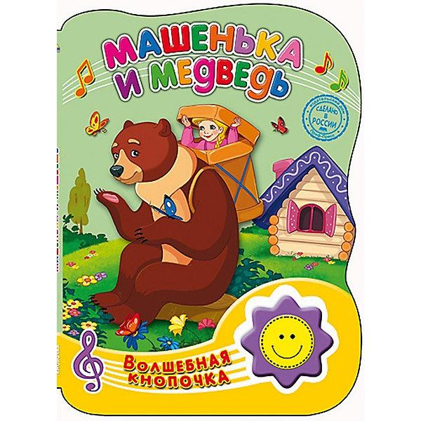 Машенька и медведь, Волшебная кнопочкаМузыкальные книги<br>Есть сказки, проверенные многими поколениями, которые понравятся и современным детям. Книги - это лучший подарок не только взрослым, они помогают детям познавать мир и учиться читать, также книги позволяют ребенку весело проводить время. Они также стимулируют развитие воображения, логики и творческого мышления.<br>Это издание сделано специально для самых маленьких - с плотными страничками и звуковым модулем, который будет сопровождать сказку песенками и музыкой. Яркие картинки обязательно понравятся малышам! Книга сделана из качественных и безопасных для детей материалов.<br>  <br>Дополнительная информация:<br><br>страниц: 8; <br>размер: 212x155x25 мм;<br>вес: 200 г.<br><br>Книгу со звуковым модулем Волшебная кнопочка. Машенька и медведь от издательства Проф-Пресс можно купить в нашем магазине.<br>Ширина мм: 155; Глубина мм: 20; Высота мм: 210; Вес г: 200; Возраст от месяцев: 0; Возраст до месяцев: 60; Пол: Унисекс; Возраст: Детский; SKU: 4787249;