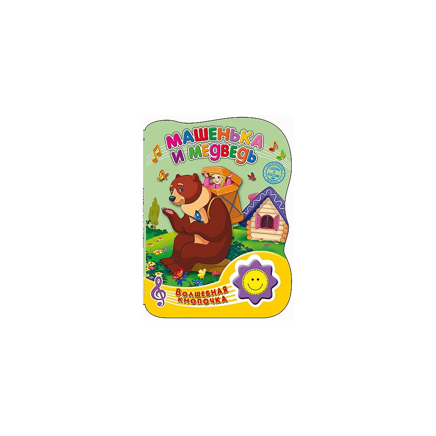 Машенька и медведь, Волшебная кнопочка