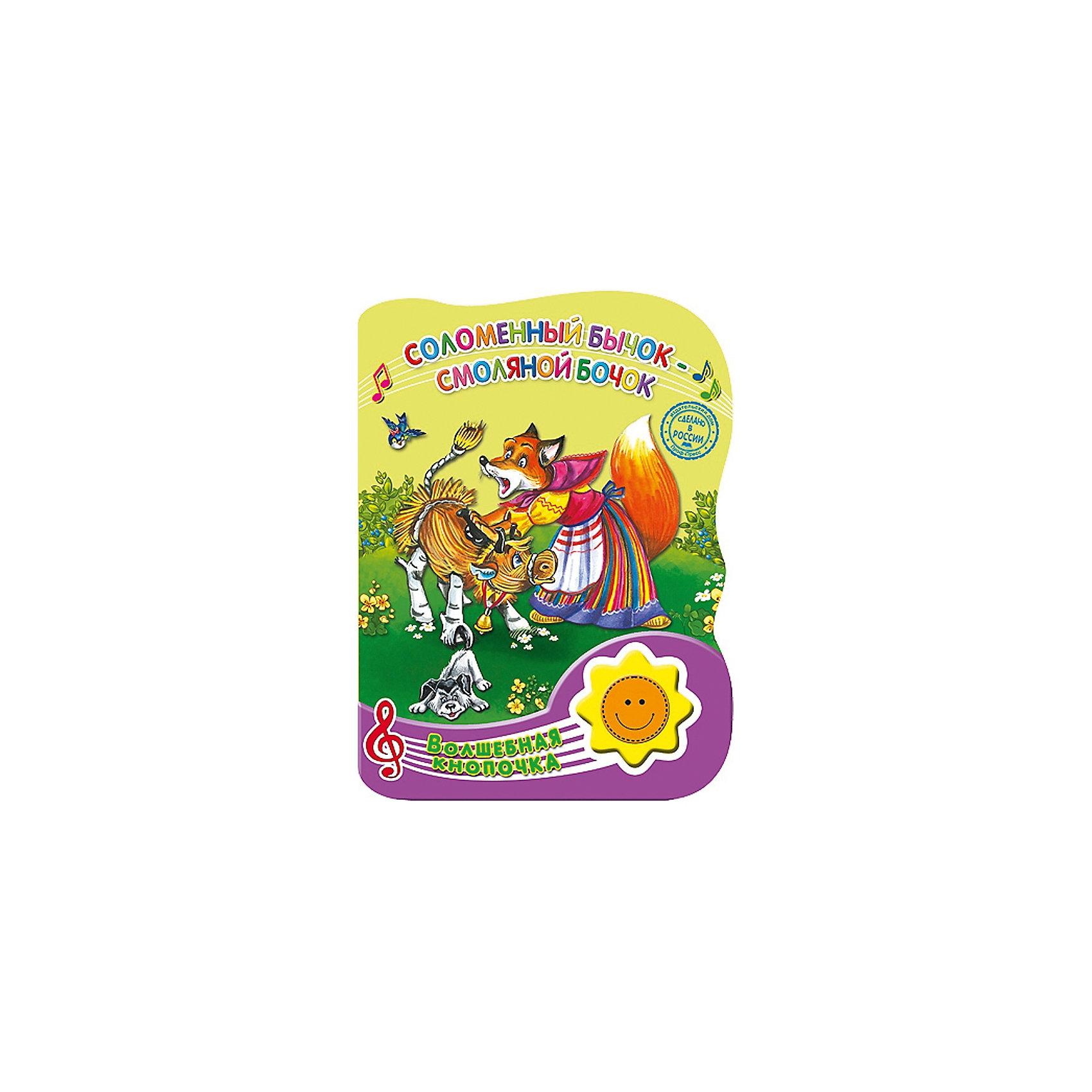 Соломенный бычок-смоляной бочок, Волшебная кнопочкаМузыкальные книги<br>Есть сказки, проверенные многими поколениями, которые понравятся и современным детям. Книги - это лучший подарок не только взрослым, они помогают детям познавать мир и учиться читать, также книги позволяют ребенку весело проводить время. Они также стимулируют развитие воображения, логики и творческого мышления.<br>Это издание сделано специально для самых маленьких - с плотными страничками и звуковым модулем, который будет сопровождать сказку песенками и музыкой. Яркие картинки обязательно понравятся малышам! Книга сделана из качественных и безопасных для детей материалов.<br>  <br>Дополнительная информация:<br><br>страниц: 8; <br>размер: 212x155x25 мм;<br>вес: 200 г.<br><br>Книгу со звуковым модулем Волшебная кнопочка. Соломенный бычок-смоляной бочок от издательства Проф-Пресс можно купить в нашем магазине.<br><br>Ширина мм: 155<br>Глубина мм: 20<br>Высота мм: 210<br>Вес г: 200<br>Возраст от месяцев: 0<br>Возраст до месяцев: 60<br>Пол: Унисекс<br>Возраст: Детский<br>SKU: 4787254