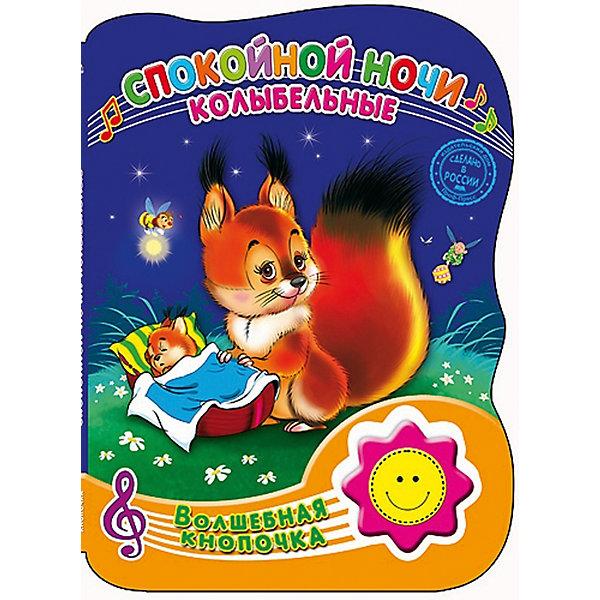 Спокойной ночи, Волшебная кнопочкаМузыкальные книги<br>Есть сказки, песенки и потешки, проверенные многими поколениями, которые понравятся и современным детям. Книги - это лучший подарок не только взрослым, они помогают детям познавать мир и учиться читать, также книги позволяют ребенку весело проводить время. Они также стимулируют развитие воображения, логики и творческого мышления.<br>Это издание сделано специально для самых маленьких - с плотными страничками и звуковым модулем, который будет сопровождать сказку песенками и музыкой. Яркие картинки обязательно понравятся малышам! Книга сделана из качественных и безопасных для детей материалов.<br>  <br>Дополнительная информация:<br><br>страниц: 8; <br>размер: 212x155x25 мм;<br>вес: 200 г.<br><br>Книгу со звуковым модулем Волшебная кнопочка. Спокойной ночи от издательства Проф-Пресс можно купить в нашем магазине.<br>Ширина мм: 155; Глубина мм: 20; Высота мм: 210; Вес г: 200; Возраст от месяцев: 0; Возраст до месяцев: 60; Пол: Унисекс; Возраст: Детский; SKU: 4787256;