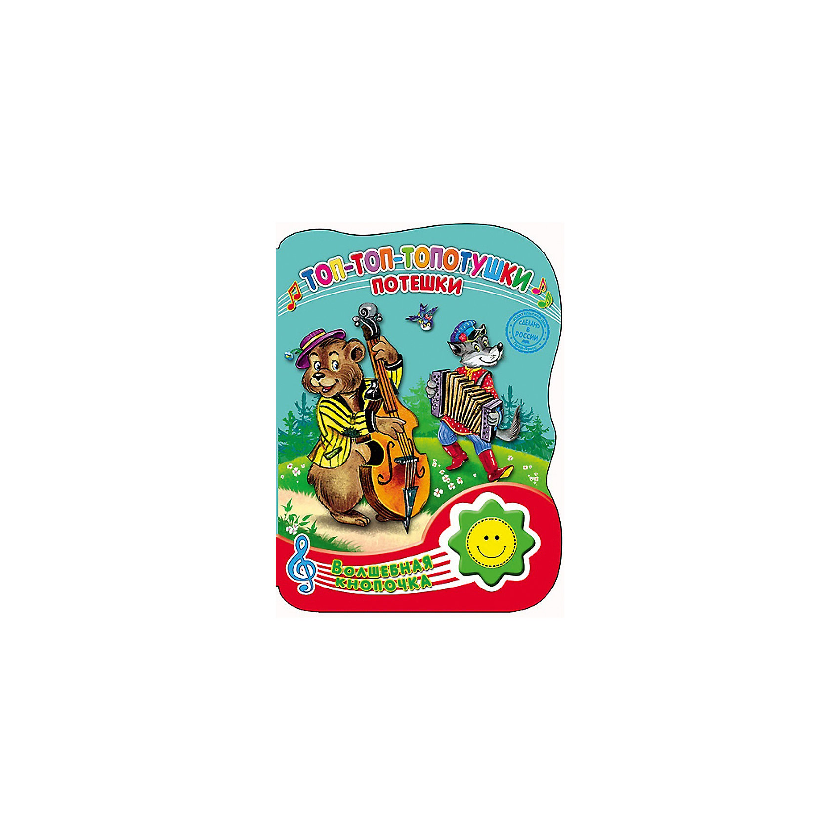 Проф-Пресс Топ-топ-топотушки, Волшебная кнопочка книги проф пресс волшебная кнопочка ладушки ладушки потешки