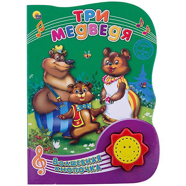 Три медведя, Волшебная кнопочкаМузыкальные книги<br>Есть сказки, проверенные многими поколениями, которые понравятся и современным детям. Книги - это лучший подарок не только взрослым, они помогают детям познавать мир и учиться читать, также книги позволяют ребенку весело проводить время. Они также стимулируют развитие воображения, логики и творческого мышления.<br>Это издание сделано специально для самых маленьких - с плотными страничками и звуковым модулем, который будет сопровождать сказку песенками и музыкой. Яркие картинки обязательно понравятся малышам! Книга сделана из качественных и безопасных для детей материалов.<br>  <br>Дополнительная информация:<br><br>страниц: 8; <br>размер: 212x155x25 мм;<br>вес: 200 г.<br><br>Книгу со звуковым модулем Волшебная кнопочка. Три медведя от издательства Проф-Пресс можно купить в нашем магазине.<br>Ширина мм: 155; Глубина мм: 20; Высота мм: 210; Вес г: 200; Возраст от месяцев: 0; Возраст до месяцев: 60; Пол: Унисекс; Возраст: Детский; SKU: 4787261;