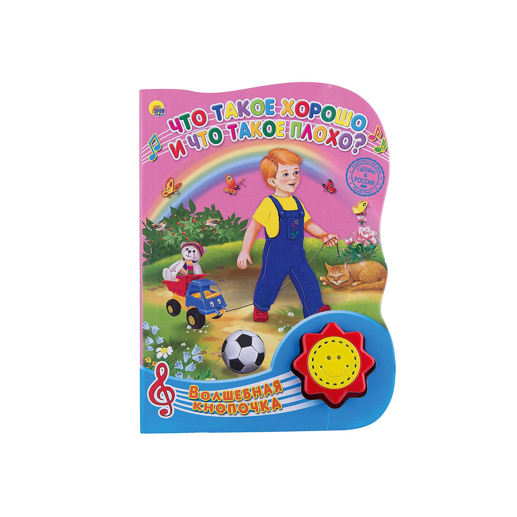 Что такое хорошо и что такое плохо, Волшебная кнопочкаМузыкальные книги<br>С самого детства нас сопровождают книги, это лучший подарок не только взрослым, они помогают детям познавать мир и учиться читать, также книги позволяют ребенку весело проводить время. Они также стимулируют развитие воображения, логики и творческого мышления. <br>Есть стихи и сказки, проверенные многими поколениями, которые понравятся и современным детям. Это издание сделано специально для самых маленьких - с плотными страничками и звуковым модулем, который будет сопровождать сказку песенками и музыкой. Яркие картинки обязательно понравятся малышам! Книга сделана из качественных и безопасных для детей материалов.<br>  <br>Дополнительная информация:<br><br>страниц: 8; <br>размер: 212x155x25 мм;<br>вес: 200 г.<br><br>Книгу со звуковым модулем Волшебная кнопочка. Что такое хорошо и что такое плохо от издательства Проф-Пресс можно купить в нашем магазине.<br><br>Ширина мм: 155<br>Глубина мм: 20<br>Высота мм: 210<br>Вес г: 200<br>Возраст от месяцев: 0<br>Возраст до месяцев: 60<br>Пол: Унисекс<br>Возраст: Детский<br>SKU: 4787264