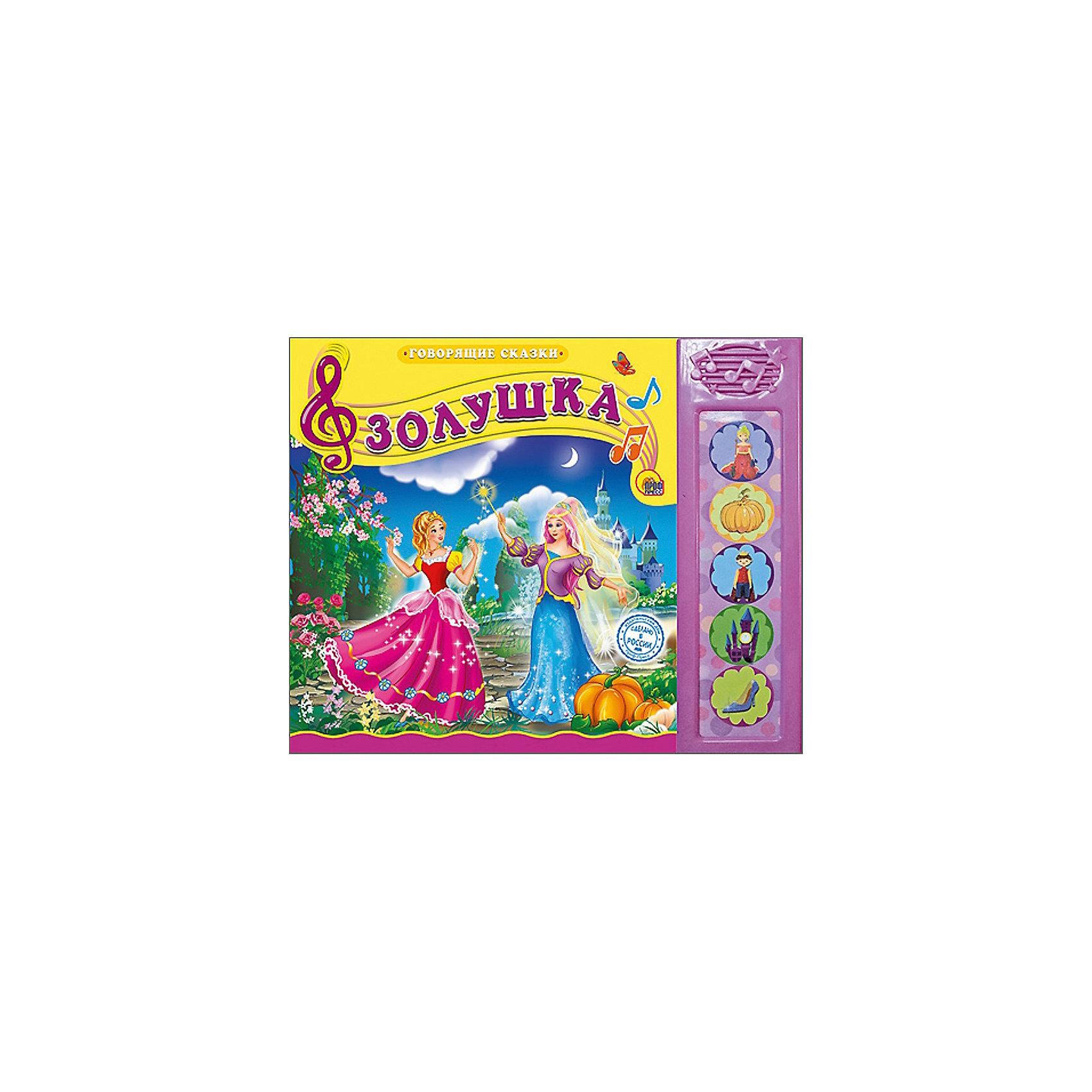 Проф-Пресс Золушка, Говорящие сказки книги проф пресс любимые сказки малышам