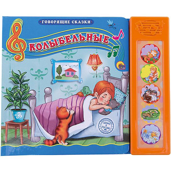 Колыбельные, Говорящие сказкиМузыкальные книги<br>В данной серии изданий собраны сказки и песни, проверенные многими поколениями, которые понравятся и современным детям. Книги - это лучший подарок не только взрослым, они помогают детям познавать мир и учиться читать, также книги позволяют ребенку весело проводить время. Они также стимулируют развитие воображения, логики и творческого мышления.<br>Это издание сделано специально для самых маленьких - с плотными страничками и пятью кнопками со звуковым модулем, нажав на них, ребенок услышит сказку. Яркие картинки обязательно понравятся малышам! Книга сделана из качественных и безопасных для детей материалов.<br>  <br>Дополнительная информация:<br><br>страниц: 10; <br>размер: 19х22 см;<br>вес: 254 г.<br><br>Книгу с 5 кнопками Говорящие сказки. Колыбельные от издательства Проф-Пресс можно купить в нашем магазине.<br><br>Ширина мм: 190<br>Глубина мм: 15<br>Высота мм: 220<br>Вес г: 254<br>Возраст от месяцев: 0<br>Возраст до месяцев: 60<br>Пол: Унисекс<br>Возраст: Детский<br>SKU: 4787268