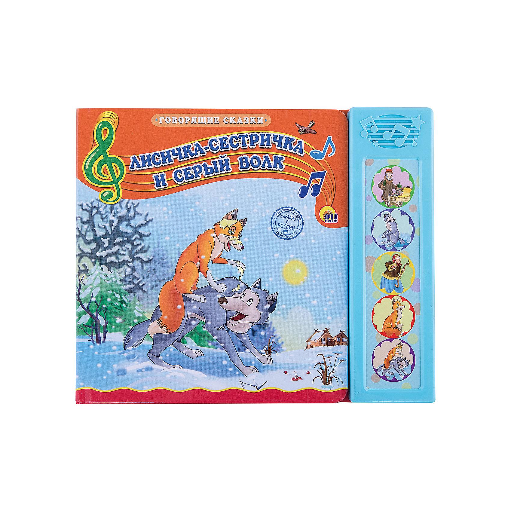 Лисичка-сестричка и серый волк, Говорящие сказкиЭта серия книг собрала сказки, проверенные многими поколениями, которые понравятся и современным детям. Книги - это лучший подарок не только взрослым, они помогают детям познавать мир и учиться читать, также книги позволяют ребенку весело проводить время. Они также стимулируют развитие воображения, логики и творческого мышления.<br>Это издание сделано специально для самых маленьких - с плотными страничками и пятью кнопками со звуковым модулем, нажав на них, ребенок услышит сказку. Яркие картинки обязательно понравятся малышам! Книга сделана из качественных и безопасных для детей материалов.<br>  <br>Дополнительная информация:<br><br>страниц: 10; <br>размер: 19х22 см;<br>вес: 254 г.<br><br>Книгу с 5 кнопками Говорящие сказки. Лисичка-сестричка и серый волк от издательства Проф-Пресс можно купить в нашем магазине.<br><br>Ширина мм: 190<br>Глубина мм: 15<br>Высота мм: 220<br>Вес г: 254<br>Возраст от месяцев: 0<br>Возраст до месяцев: 60<br>Пол: Унисекс<br>Возраст: Детский<br>SKU: 4787269
