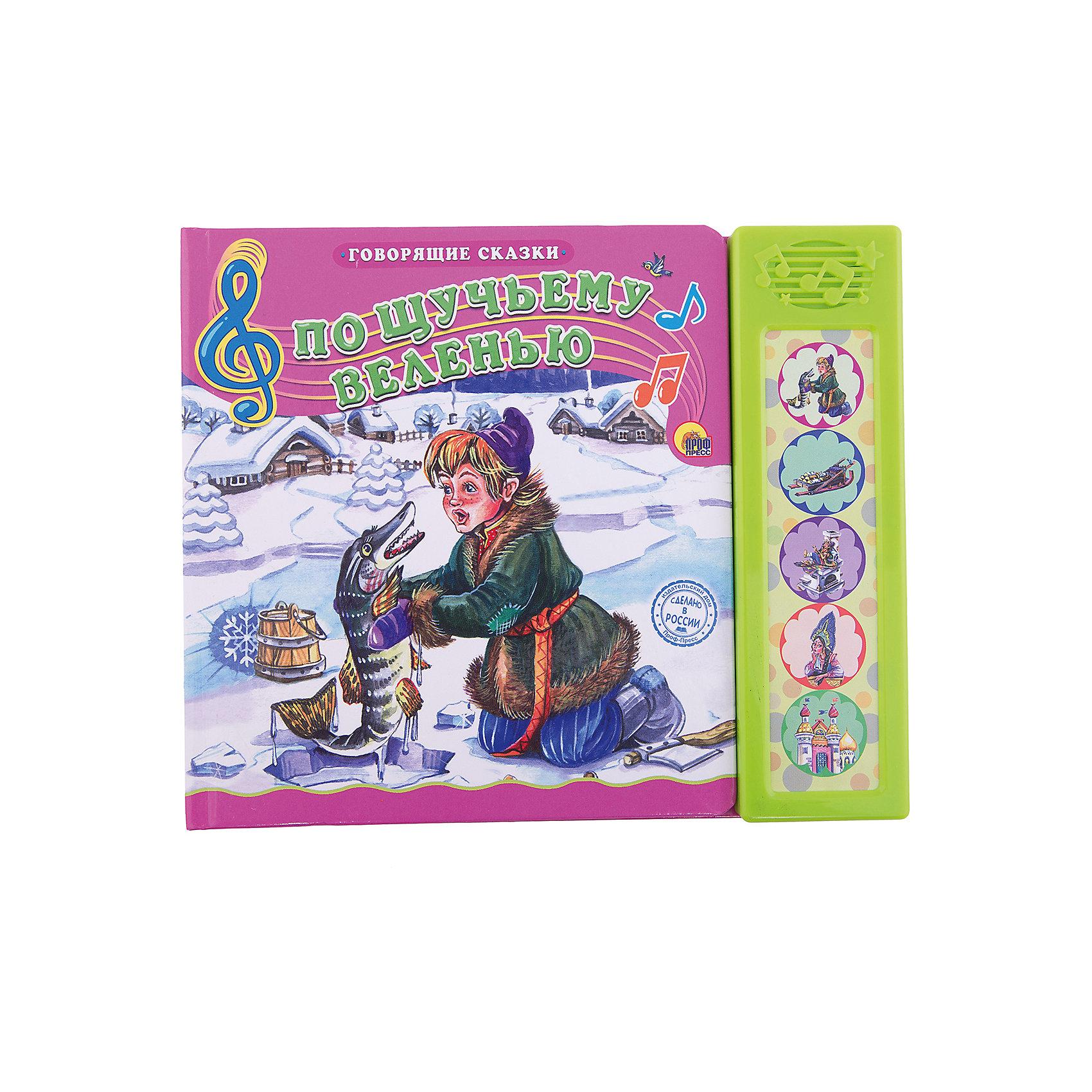 По щучьему веленью, Говорящие сказкиМузыкальные книги<br>В данной серии изданий собраны сказки, проверенные многими поколениями, которые понравятся и современным детям. Книги - это лучший подарок не только взрослым, они помогают детям познавать мир и учиться читать, также книги позволяют ребенку весело проводить время. Они также стимулируют развитие воображения, логики и творческого мышления.<br>Это издание сделано специально для самых маленьких - с плотными страничками и пятью кнопками со звуковым модулем, нажав на них, ребенок услышит сказку. Яркие картинки обязательно понравятся малышам! Книга сделана из качественных и безопасных для детей материалов.<br>  <br>Дополнительная информация:<br><br>страниц: 10; <br>размер: 19х22 см;<br>вес: 254 г.<br><br>Книгу с 5 кнопками Говорящие сказки. По щучьему веленью от издательства Проф-Пресс можно купить в нашем магазине.<br><br>Ширина мм: 190<br>Глубина мм: 15<br>Высота мм: 220<br>Вес г: 235<br>Возраст от месяцев: 0<br>Возраст до месяцев: 60<br>Пол: Унисекс<br>Возраст: Детский<br>SKU: 4787270