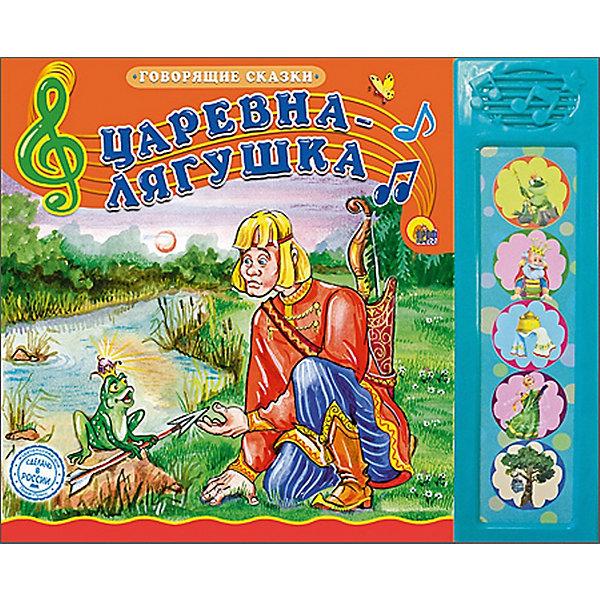 Царевна-лягушка, Говорящие сказкиМузыкальные книги<br>Эта серия книг собрала сказки, проверенные многими поколениями, которые понравятся и современным детям. Книги - это лучший подарок не только взрослым, они помогают детям познавать мир и учиться читать, также книги позволяют ребенку весело проводить время. Они также стимулируют развитие воображения, логики и творческого мышления.<br>Это издание сделано специально для самых маленьких - с плотными страничками и пятью кнопками со звуковым модулем, нажав на них, ребенок услышит сказку. Яркие картинки обязательно понравятся малышам! Книга сделана из качественных и безопасных для детей материалов.<br>  <br>Дополнительная информация:<br><br>страниц: 10; <br>размер: 19х22 см;<br>вес: 254 г.<br><br>Книгу с 5 кнопками Говорящие сказки. Царевна-лягушка от издательства Проф-Пресс можно купить в нашем магазине.<br><br>Ширина мм: 190<br>Глубина мм: 15<br>Высота мм: 220<br>Вес г: 235<br>Возраст от месяцев: 0<br>Возраст до месяцев: 60<br>Пол: Унисекс<br>Возраст: Детский<br>SKU: 4787273