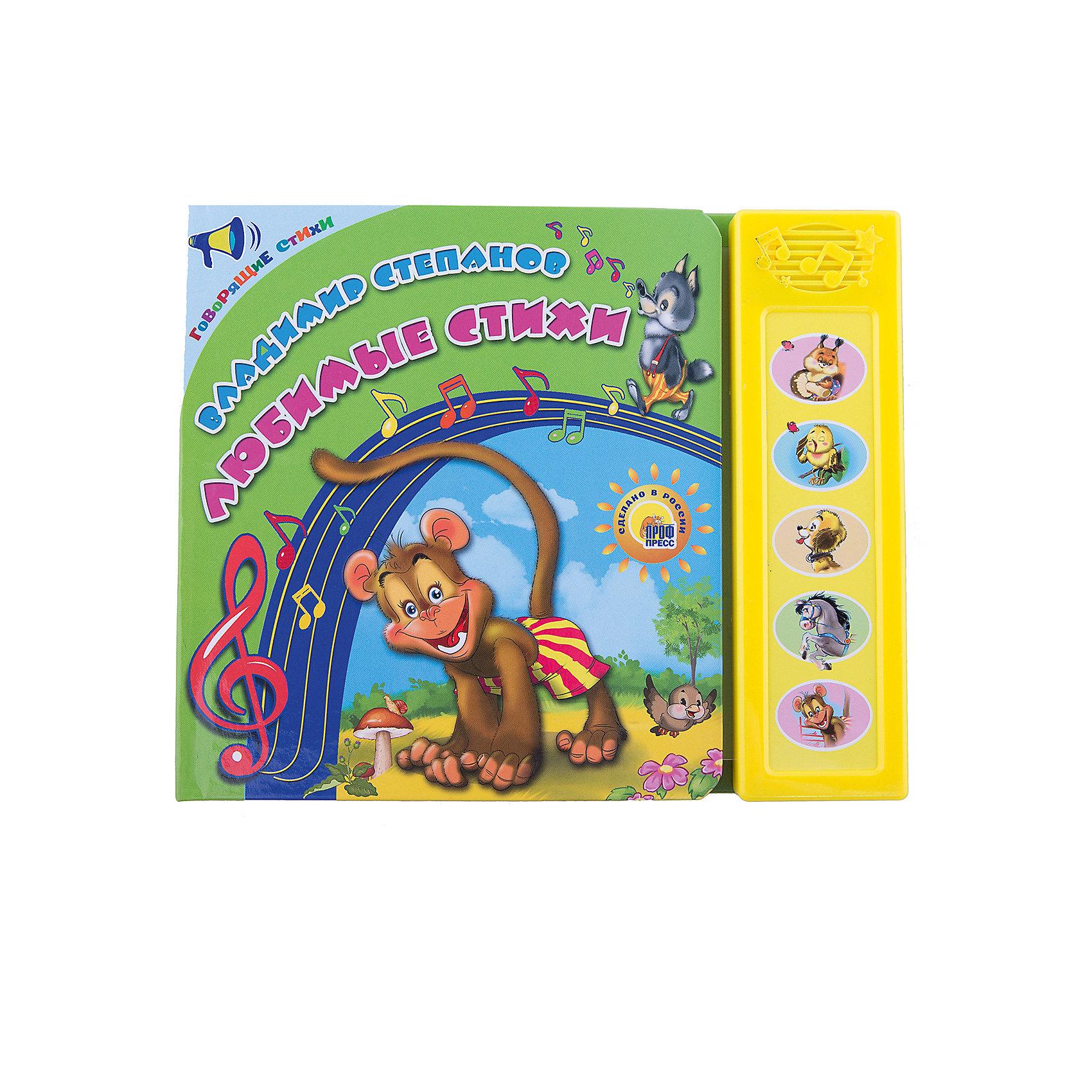 Говорящие стихи Любимые стихи, В. СтепановВ этой серии книг собраны стихи, которые очень нравятся детям. Книги - это лучший подарок не только взрослым, они помогают детям познавать мир и учиться читать, также книги позволяют ребенку весело проводить время. Они также стимулируют развитие воображения, логики и творческого мышления.<br>Это издание сделано специально для самых маленьких - с плотными страничками и кнопками со звуковым модулем, нажав на них, ребенок услышит стихи В. Степанова. Яркие картинки обязательно понравятся малышам! Книга сделана из качественных и безопасных для детей материалов.<br>  <br>Дополнительная информация:<br><br>материал: картон; <br>размер: 17х22 см;<br>вес: 235 г.<br><br>Книгу Говорящие стихи Любимые стихи, В. Степанов от издательства Проф-Пресс можно купить в нашем магазине.<br><br>Ширина мм: 214<br>Глубина мм: 15<br>Высота мм: 175<br>Вес г: 235<br>Возраст от месяцев: 0<br>Возраст до месяцев: 60<br>Пол: Унисекс<br>Возраст: Детский<br>SKU: 4787274