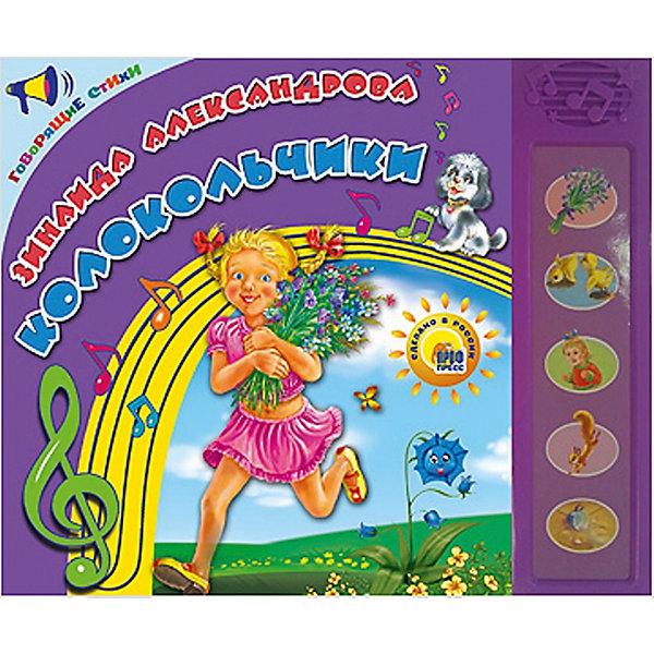 Говорящие стихи Колокольчики, З. АлександроваМузыкальные книги<br>В этой серии книг собраны стихи, которые очень нравятся детям. Книги - это лучший подарок не только взрослым, они помогают детям познавать мир и учиться читать, также книги позволяют ребенку весело проводить время. Они также стимулируют развитие воображения, логики и творческого мышления.<br>Это издание сделано специально для самых маленьких - с плотными страничками и кнопками со звуковым модулем, нажав на них, ребенок услышит стихи З. Александровой. Яркие картинки обязательно понравятся малышам! Книга сделана из качественных и безопасных для детей материалов.<br>  <br>Дополнительная информация:<br><br>материал: картон; <br>размер: 17х22 см;<br>вес: 235 г.<br><br>Книгу Говорящие стихи Любимые стихи, З. Александрова от издательства Проф-Пресс можно купить в нашем магазине.<br>Ширина мм: 214; Глубина мм: 15; Высота мм: 175; Вес г: 235; Возраст от месяцев: 0; Возраст до месяцев: 60; Пол: Унисекс; Возраст: Детский; SKU: 4787275;