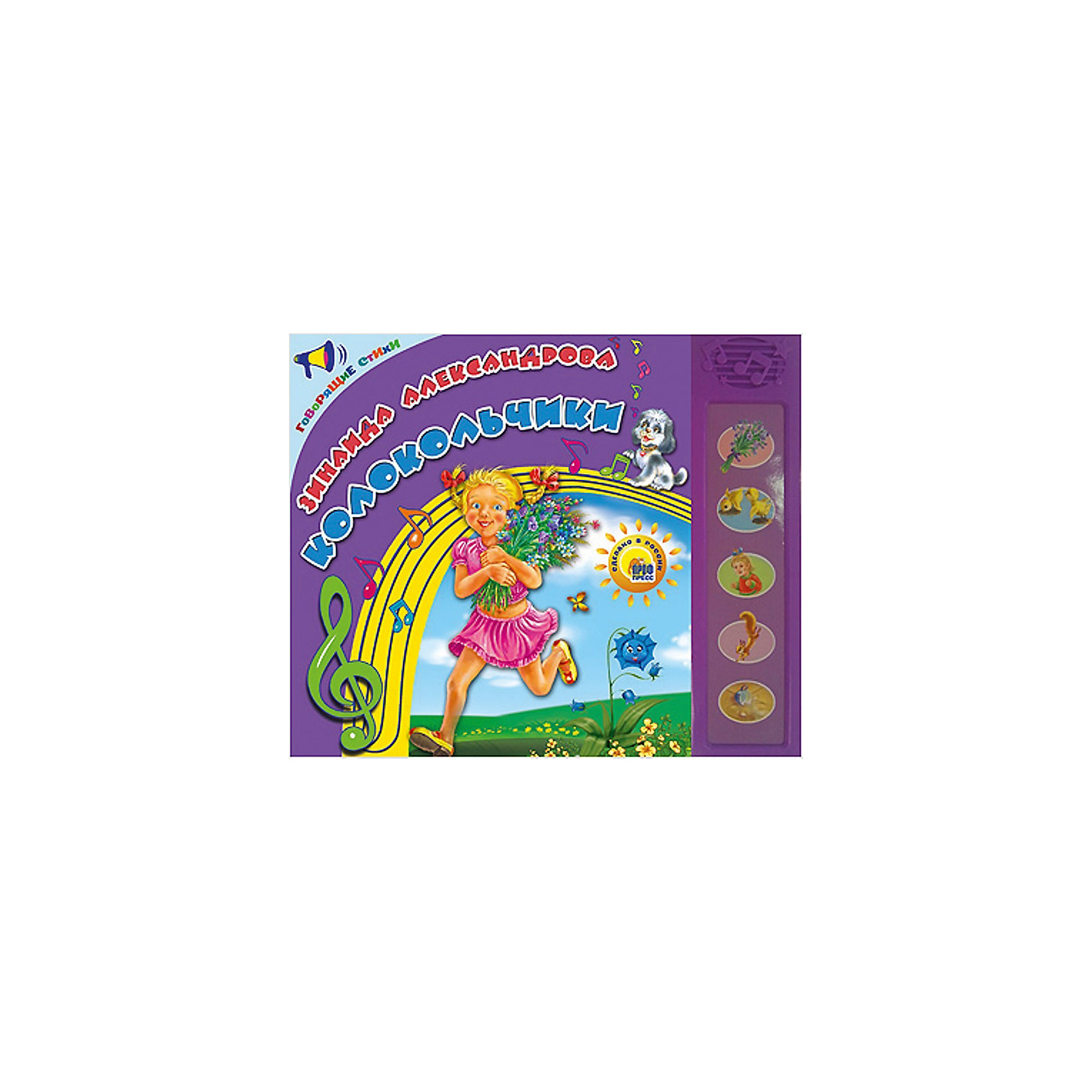 Говорящие стихи Колокольчики, З. АлександроваГоворящие книги<br>В этой серии книг собраны стихи, которые очень нравятся детям. Книги - это лучший подарок не только взрослым, они помогают детям познавать мир и учиться читать, также книги позволяют ребенку весело проводить время. Они также стимулируют развитие воображения, логики и творческого мышления.<br>Это издание сделано специально для самых маленьких - с плотными страничками и кнопками со звуковым модулем, нажав на них, ребенок услышит стихи З. Александровой. Яркие картинки обязательно понравятся малышам! Книга сделана из качественных и безопасных для детей материалов.<br>  <br>Дополнительная информация:<br><br>материал: картон; <br>размер: 17х22 см;<br>вес: 235 г.<br><br>Книгу Говорящие стихи Любимые стихи, З. Александрова от издательства Проф-Пресс можно купить в нашем магазине.<br><br>Ширина мм: 214<br>Глубина мм: 15<br>Высота мм: 175<br>Вес г: 235<br>Возраст от месяцев: 0<br>Возраст до месяцев: 60<br>Пол: Унисекс<br>Возраст: Детский<br>SKU: 4787275