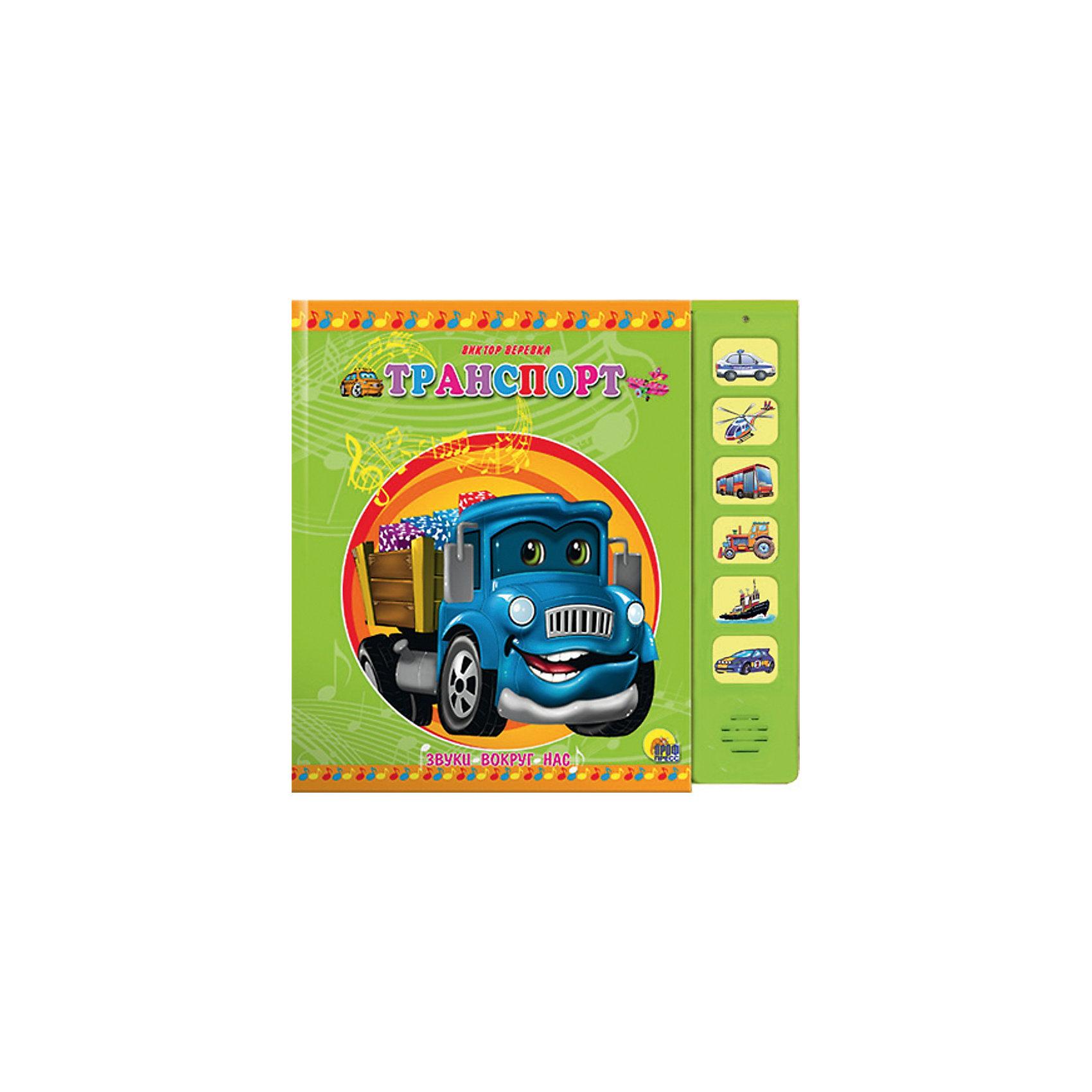 Транспорт, Звуки вокруг насМузыкальные книги<br>Серия книг  Звуки вокруг нас поможет ребенку научиться соотносить звуки и предметы или животных, которые их издают. Книги - это лучший подарок не только взрослым, они помогают детям познавать мир и учиться читать, также книги позволяют ребенку весело проводить время. Они также стимулируют развитие воображения, логики и творческого мышления.<br>Это издание сделано специально для самых маленьких - с плотными страничками, стихами и звуковым модулем. Яркие картинки обязательно понравятся малышам! Книга сделана из качественных и безопасных для детей материалов.<br>  <br>Дополнительная информация:<br><br>материал: картон; <br>размер: 22х22 см;<br>страниц: 12;<br>вес: 400 г;<br>батарейки: 3 шт. типа AG10 (входят в комплект).<br><br>Книгу со звуковым модулем Звуки вокруг нас. Транспорт от издательства Проф-Пресс можно купить в нашем магазине.<br><br>Ширина мм: 217<br>Глубина мм: 12<br>Высота мм: 220<br>Вес г: 400<br>Возраст от месяцев: 0<br>Возраст до месяцев: 60<br>Пол: Мужской<br>Возраст: Детский<br>SKU: 4787277