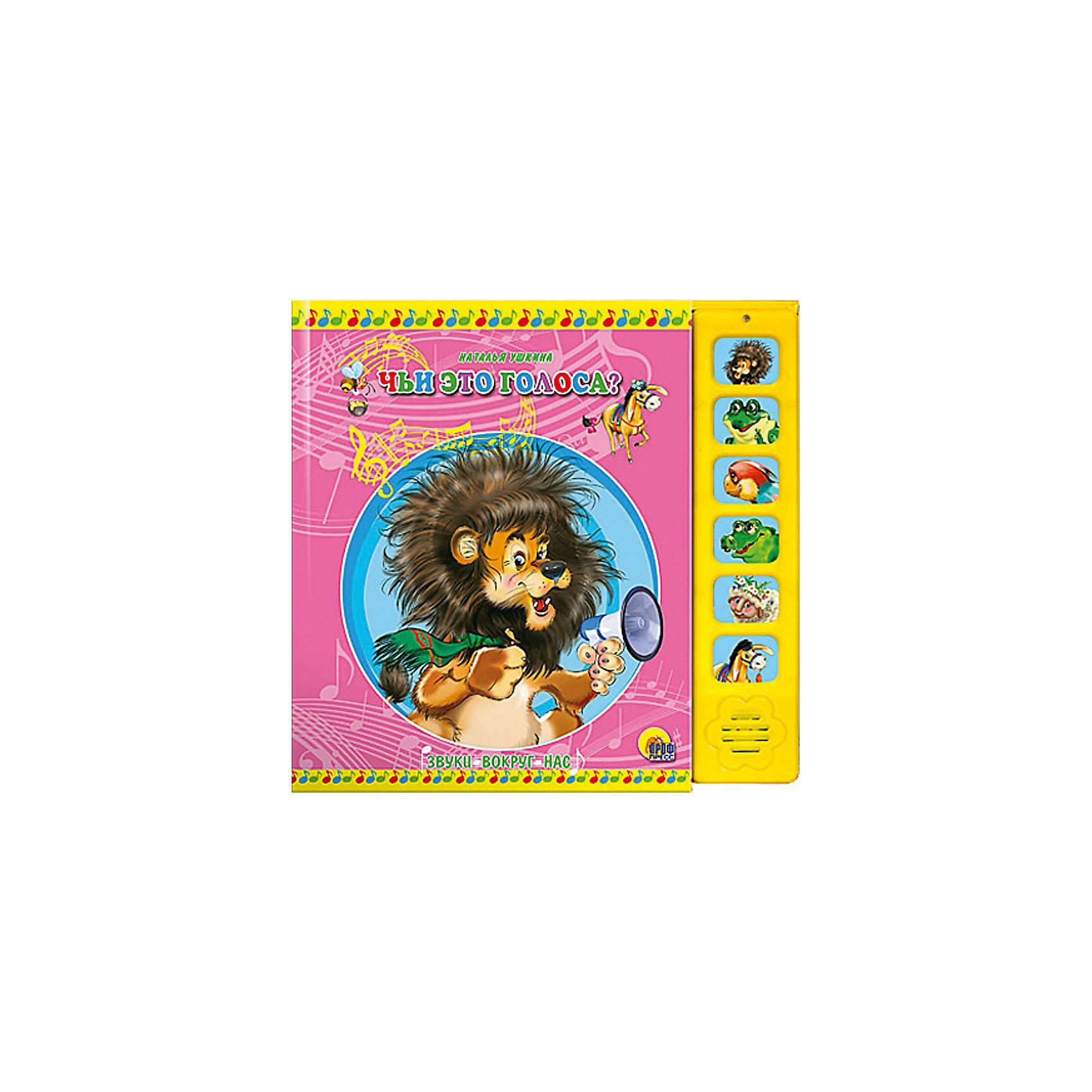Чьи это голоса? Звуки вокруг насМузыкальные книги<br>Серия книг  Звуки вокруг нас поможет ребенку научиться соотносить звуки и предметы или животных, которые их издают. Книги - это лучший подарок не только взрослым, они помогают детям познавать мир и учиться читать, также книги позволяют ребенку весело проводить время. Они также стимулируют развитие воображения, логики и творческого мышления.<br>Это издание сделано специально для самых маленьких - с плотными страничками, стихами и звуковым модулем. Яркие картинки обязательно понравятся малышам! Книга сделана из качественных и безопасных для детей материалов.<br>  <br>Дополнительная информация:<br><br>материал: картон; <br>размер: 22х22 см;<br>страниц: 12;<br>вес: 400 г;<br>батарейки: 3 шт. типа AG10 (входят в комплект).<br><br>Книгу со звуковым модулем Звуки вокруг нас. Чьи это голоса? от издательства Проф-Пресс можно купить в нашем магазине.<br><br>Ширина мм: 217<br>Глубина мм: 12<br>Высота мм: 220<br>Вес г: 400<br>Возраст от месяцев: 0<br>Возраст до месяцев: 60<br>Пол: Унисекс<br>Возраст: Детский<br>SKU: 4787278
