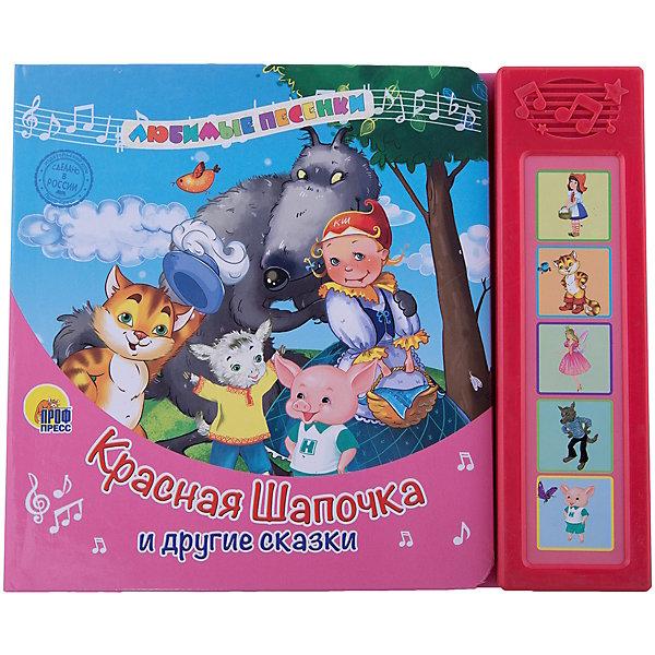Красная шапочка  и другие сказки, Любимые песенкиШарль Перро<br>Книги - это лучший подарок не только взрослым, они помогают детям познавать мир и учиться читать, также книги позволяют ребенку весело проводить время. Они также стимулируют развитие воображения, логики и творческого мышления.<br>Это издание сделано специально для самых маленьких - с плотными страничками, стихами и звуковым модулем. Яркие картинки обязательно понравятся малышам! Книга сделана из качественных и безопасных для детей материалов.<br>  <br>Дополнительная информация:<br><br>материал: картон; <br>размер: 22х18 см;<br>страниц: 12;<br>вес: 250 г;<br>батарейки входят в комплект.<br><br>Книгу со звуковым модулем Красная шапочка  и другие сказки от издательства Проф-Пресс можно купить в нашем магазине.<br>Ширина мм: 215; Глубина мм: 15; Высота мм: 175; Вес г: 250; Возраст от месяцев: 0; Возраст до месяцев: 60; Пол: Унисекс; Возраст: Детский; SKU: 4787279;