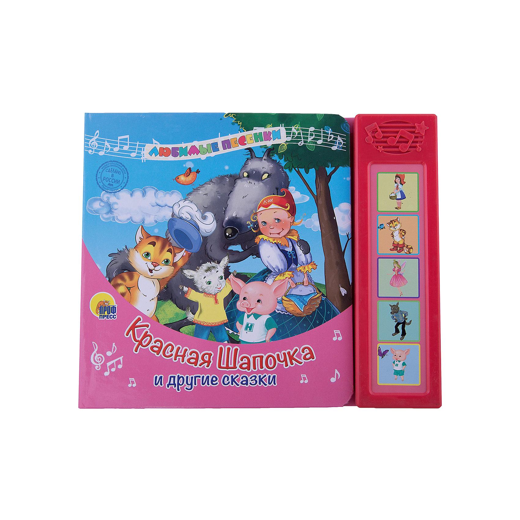 Красная шапочка  и другие сказки, Любимые песенкиШарль Перро<br>Книги - это лучший подарок не только взрослым, они помогают детям познавать мир и учиться читать, также книги позволяют ребенку весело проводить время. Они также стимулируют развитие воображения, логики и творческого мышления.<br>Это издание сделано специально для самых маленьких - с плотными страничками, стихами и звуковым модулем. Яркие картинки обязательно понравятся малышам! Книга сделана из качественных и безопасных для детей материалов.<br>  <br>Дополнительная информация:<br><br>материал: картон; <br>размер: 22х18 см;<br>страниц: 12;<br>вес: 250 г;<br>батарейки входят в комплект.<br><br>Книгу со звуковым модулем Красная шапочка  и другие сказки от издательства Проф-Пресс можно купить в нашем магазине.<br><br>Ширина мм: 215<br>Глубина мм: 15<br>Высота мм: 175<br>Вес г: 250<br>Возраст от месяцев: 0<br>Возраст до месяцев: 60<br>Пол: Унисекс<br>Возраст: Детский<br>SKU: 4787279