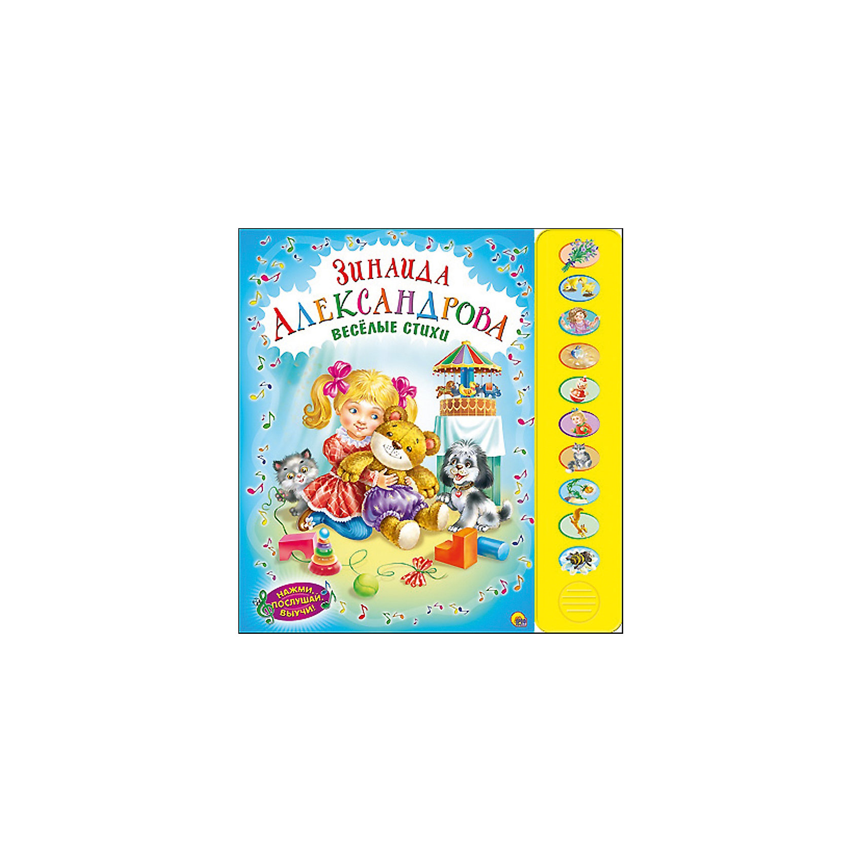 Весёлые стихи, серия Нажми, послушай, выучиСтихи<br>Серия книг  Нажми, послушай, выучи поможет ребенку быстрее подготовиться к школе в игровой форме и узнать много нового. Книги - это лучший подарок не только взрослым, они помогают детям познавать мир и учиться читать, также книги позволяют ребенку весело проводить время. Они также стимулируют развитие воображения, логики и творческого мышления.<br>Это издание сделано специально для детей - с плотными страничками, стихами и звуковым модулем. Яркие картинки обязательно понравятся малышам! Книга сделана из качественных и безопасных для детей материалов.<br>  <br>Дополнительная информация:<br><br>материал: картон; <br>размер: 270х305 мм;<br>страниц: 10;<br>вес: 700 г.<br><br>Книгу Нажми, послушай, выучи Весёлые стихи, З. Александрова от издательства Проф-Пресс можно купить в нашем магазине.<br><br>Ширина мм: 270<br>Глубина мм: 15<br>Высота мм: 305<br>Вес г: 700<br>Возраст от месяцев: 0<br>Возраст до месяцев: 60<br>Пол: Унисекс<br>Возраст: Детский<br>SKU: 4787280