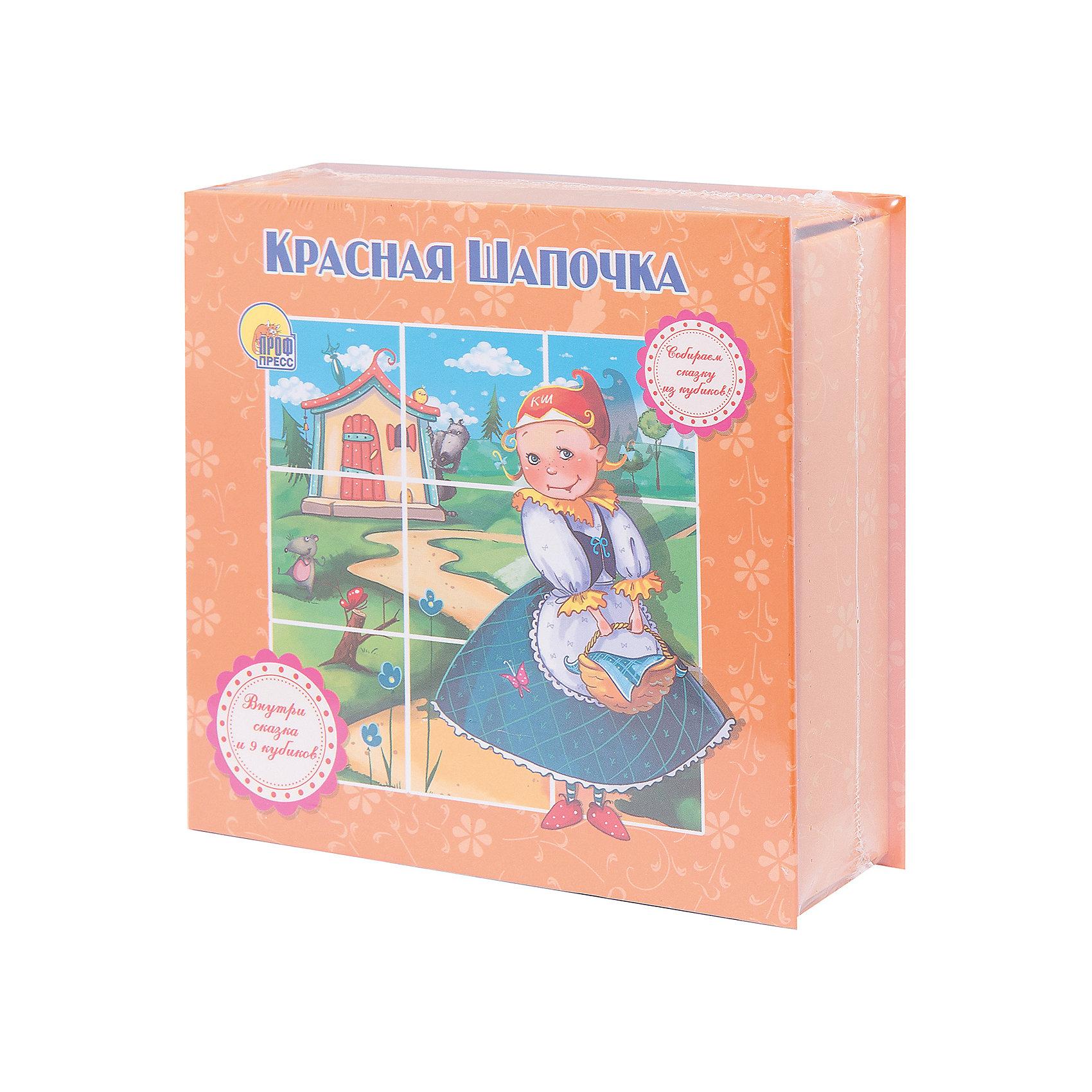 Книжка-игрушка Красная шапочкаШарль Перро<br>Эта серия книг - одновременно развивающие игрушки, набор кубиков, из которых можно собрать картинку из сказки. Книги - это лучший подарок не только взрослым, они помогают детям познавать мир и учиться читать, также книги позволяют ребенку весело проводить время. Они также стимулируют развитие воображения, логики и творческого мышления.<br>Это издание сделано специально для детей - с плотными страничками, и яркими картинками, которые обязательно понравятся малышам! Книга сделана из качественных и безопасных для детей материалов.<br>  <br>Дополнительная информация:<br><br>размер: 15х5х15 см;<br>кубиков: 9 шт;<br>вес: 305 г.<br><br>Книжку-игрушку Красная шапочка от издательства Проф-Пресс можно купить в нашем магазине.<br><br>Ширина мм: 145<br>Глубина мм: 52<br>Высота мм: 145<br>Вес г: 305<br>Возраст от месяцев: 0<br>Возраст до месяцев: 60<br>Пол: Унисекс<br>Возраст: Детский<br>SKU: 4787283