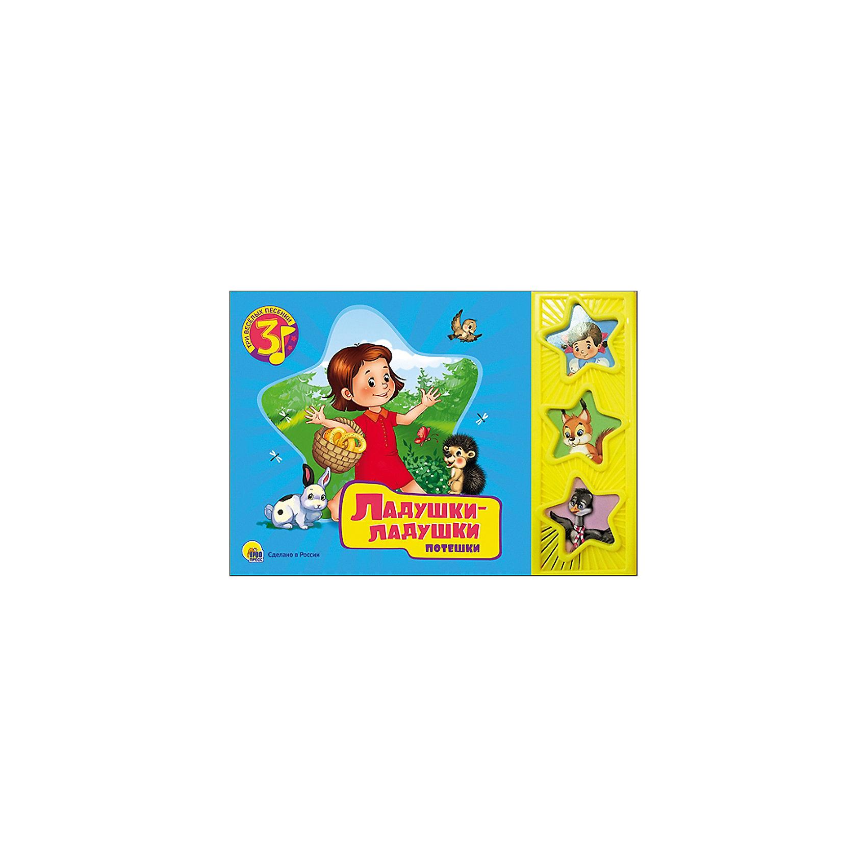 Ладушки-ладушки, Три веселых песенкиКниги - это лучший подарок не только взрослым, они помогают детям познавать мир и учиться читать, также книги позволяют ребенку весело проводить время. Они также стимулируют развитие воображения, логики и творческого мышления. В данной серии книг собраны потешки и сказки, проверенные многими поколениями, которые понравятся и современным детям. <br>Это издание сделано специально для самых маленьких - с плотными страничками, при переворачивании которых голос профессионального диктора рассказывает сказки или потешки. Яркие картинки обязательно понравятся малышам! Книга сделана из качественных и безопасных для детей материалов.<br>  <br>Дополнительная информация:<br><br>страниц: 16; <br>размер: 216х216 мм;<br>вес: 200 г.<br><br> с музыкальным модулем Ладушки-ладушки от издательства Проф-Пресс можно купить в нашем магазине.<br><br>Ширина мм: 215<br>Глубина мм: 15<br>Высота мм: 150<br>Вес г: 200<br>Возраст от месяцев: 0<br>Возраст до месяцев: 60<br>Пол: Унисекс<br>Возраст: Детский<br>SKU: 4787294