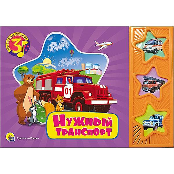 Нужный транспорт, Три веселых песенкиМузыкальные книги<br>Книги - это лучший подарок не только взрослым, они помогают детям познавать мир и учиться читать, также книги позволяют ребенку весело проводить время. Они также стимулируют развитие воображения, логики и творческого мышления. В данной серии книг собраны потешки и сказки, проверенные многими поколениями, которые понравятся и современным детям. <br>Это издание сделано специально для самых маленьких - с плотными страничками, при переворачивании которых голос профессионального диктора рассказывает сказки или потешки. Яркие картинки обязательно понравятся малышам! Книга сделана из качественных и безопасных для детей материалов.<br>  <br>Дополнительная информация:<br><br>страниц: 16; <br>размер: 216х216 мм;<br>вес: 200 г.<br><br>Книгу с музыкальным модулем Нужный транспорт от издательства Проф-Пресс можно купить в нашем магазине.<br>Ширина мм: 215; Глубина мм: 15; Высота мм: 150; Вес г: 200; Возраст от месяцев: 0; Возраст до месяцев: 60; Пол: Унисекс; Возраст: Детский; SKU: 4787295;