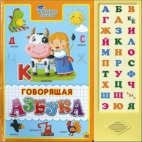 Говорящая азбука, Умные книгиАзбуки<br>Обучать ребенка можно в веселой форме! Книги - это лучший подарок не только взрослым, они помогают детям познавать мир и учиться читать, также книги позволяют ребенку весело проводить время. Они также стимулируют развитие воображения, логики и творческого мышления.<br>Это издание содержит звуковой модуль, с помощью которого ребенку будет проще выучить и научиться писать буквы. Такие издания позволят детям провести время с пользой! Яркие картинки обязательно понравятся малышам!<br>  <br>Дополнительная информация:<br><br>звуковой модуль;<br>размер: 295х295 мм;<br>вес: 733 г.<br><br>Книгу со звуковым модулем Говорящая азбука от издательства Проф-Пресс можно купить в нашем магазине.<br><br>Ширина мм: 295<br>Глубина мм: 15<br>Высота мм: 295<br>Вес г: 733<br>Возраст от месяцев: 0<br>Возраст до месяцев: 60<br>Пол: Унисекс<br>Возраст: Детский<br>SKU: 4787297