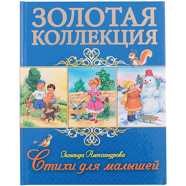 Стихи для малышей, З. АлександроваАлександрова З.Н.<br>Стихи любят даже самые маленькие! Книги - это лучший подарок не только взрослым, они помогают детям познавать мир и учиться читать, также книги позволяют ребенку весело проводить время. Они также стимулируют развитие воображения, логики и творческого мышления.<br>Это издание очень красиво оформлено. Яркие картинки обязательно понравятся малышам! Книга сделана из качественных и безопасных для детей материалов.<br>  <br>Дополнительная информация:<br><br>страниц: 112; <br>размер: 205x255 мм;<br>вес: 400 г.<br><br>Книгу Стихи для малышей, З. Александрова от издательства Проф-Пресс можно купить в нашем магазине.<br>Ширина мм: 205; Глубина мм: 12; Высота мм: 255; Вес г: 400; Возраст от месяцев: 0; Возраст до месяцев: 60; Пол: Унисекс; Возраст: Детский; SKU: 4787302;