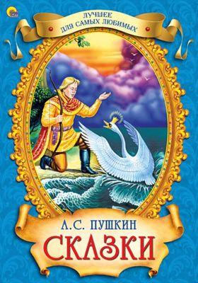 Проф-Пресс Сказки, А.С.Пушкин