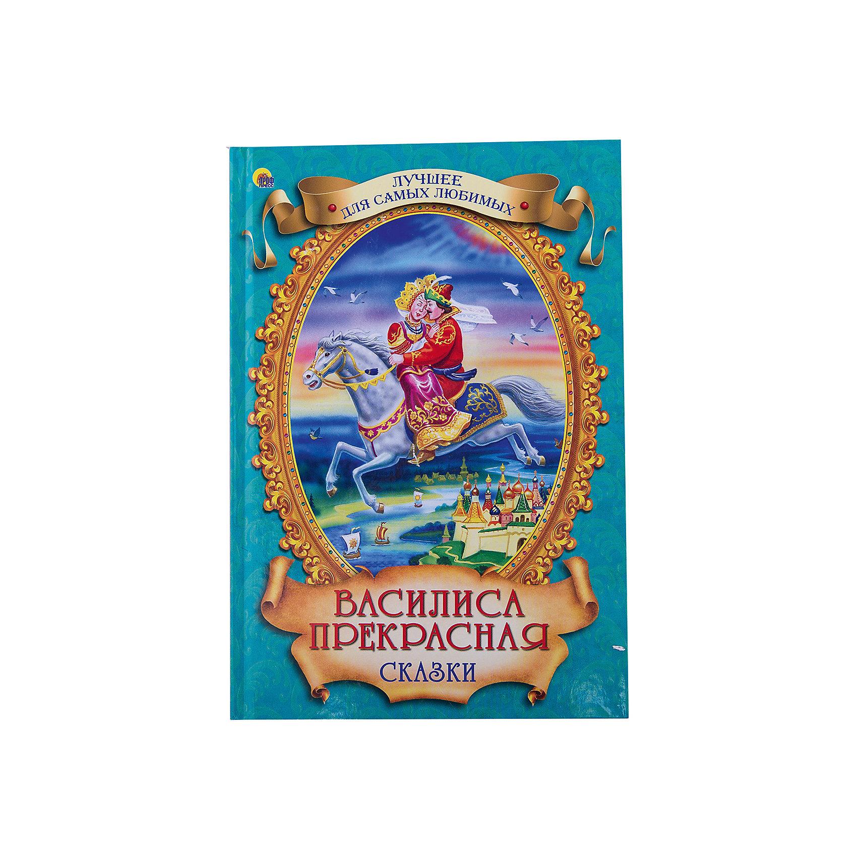 Сборник русских народных сказок Василиса прекраснаяВ этой книге собраны сказки, проверенные многими поколениями, которые понравятся и современным детям. Книги - это лучший подарок не только взрослым, они помогают детям познавать мир и учиться читать, также книги позволяют ребенку весело проводить время. Они также стимулируют развитие воображения, логики и творческого мышления.<br>Это издание очень красиво оформлено, в него вошли самые интересные сказки. Яркие картинки обязательно понравятся малышам! Книга сделана из качественных и безопасных для детей материалов.<br>  <br>Дополнительная информация:<br><br>размер: 170x246 мм;<br>вес: 281 г.<br><br>Книгу русских народных сказок Василиса прекрасная Prof-Press можно купить в нашем магазине.<br><br>Ширина мм: 170<br>Глубина мм: 13<br>Высота мм: 246<br>Вес г: 281<br>Возраст от месяцев: 0<br>Возраст до месяцев: 60<br>Пол: Унисекс<br>Возраст: Детский<br>SKU: 4787304