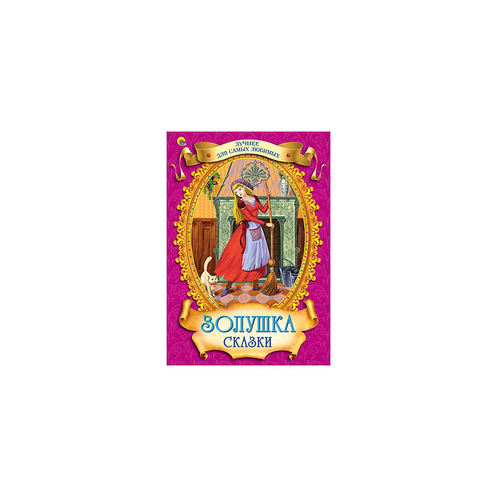 Проф-Пресс Сборник сказок Золушка книги проф пресс любимые сказки малышам