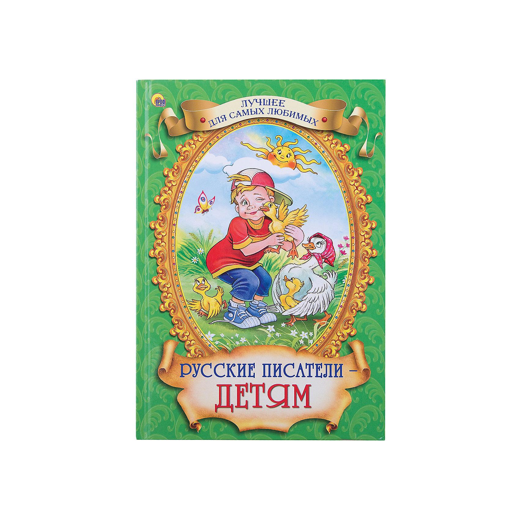 Сборник Русские писатели - детям, А. Чехов, Л. Толстой и др.Данная серия собрала рассказы и сказки, проверенные многими поколениями, которые понравятся и современным детям. Книги - это лучший подарок не только взрослым, они помогают детям познавать мир и учиться читать, также книги позволяют ребенку весело проводить время. Они также стимулируют развитие воображения, логики и творческого мышления.<br>Это издание очень красиво оформлено, в него вошли самые интересные произведения. Яркие картинки обязательно понравятся малышам! Книга сделана из качественных и безопасных для детей материалов.<br>  <br>Дополнительная информация:<br><br>размер: 170x246 мм;<br>вес: 281 г.<br><br>Книгу Русские писатели - детям, А. Чехов, Л. Толстой и др. от издательства Проф-Пресс можно купить в нашем магазине.<br><br>Ширина мм: 170<br>Глубина мм: 13<br>Высота мм: 246<br>Вес г: 281<br>Возраст от месяцев: 0<br>Возраст до месяцев: 60<br>Пол: Унисекс<br>Возраст: Детский<br>SKU: 4787311