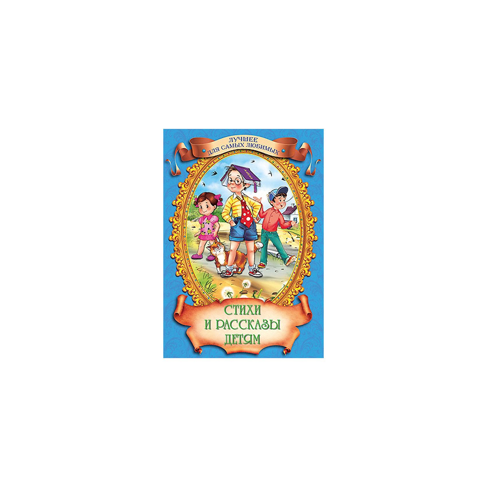 Стихи и рассказы детямСтихи<br>В этой книге собраны стихи и рассказы, проверенные многими поколениями, которые понравятся и современным детям. Книги - это лучший подарок не только взрослым, они помогают детям познавать мир и учиться читать, также книги позволяют ребенку весело проводить время. Они также стимулируют развитие воображения, логики и творческого мышления.<br>Это издание очень красиво оформлено, в него вошли самые интересные произведения. Яркие картинки обязательно понравятся малышам! Книга сделана из качественных и безопасных для детей материалов.<br>  <br>Дополнительная информация:<br><br>размер: 170x246 мм;<br>вес: 281 г.<br><br>Книгу Стихи и рассказы детям от издательства Проф-Пресс можно купить в нашем магазине.<br><br>Ширина мм: 170<br>Глубина мм: 13<br>Высота мм: 246<br>Вес г: 281<br>Возраст от месяцев: 0<br>Возраст до месяцев: 60<br>Пол: Унисекс<br>Возраст: Детский<br>SKU: 4787315