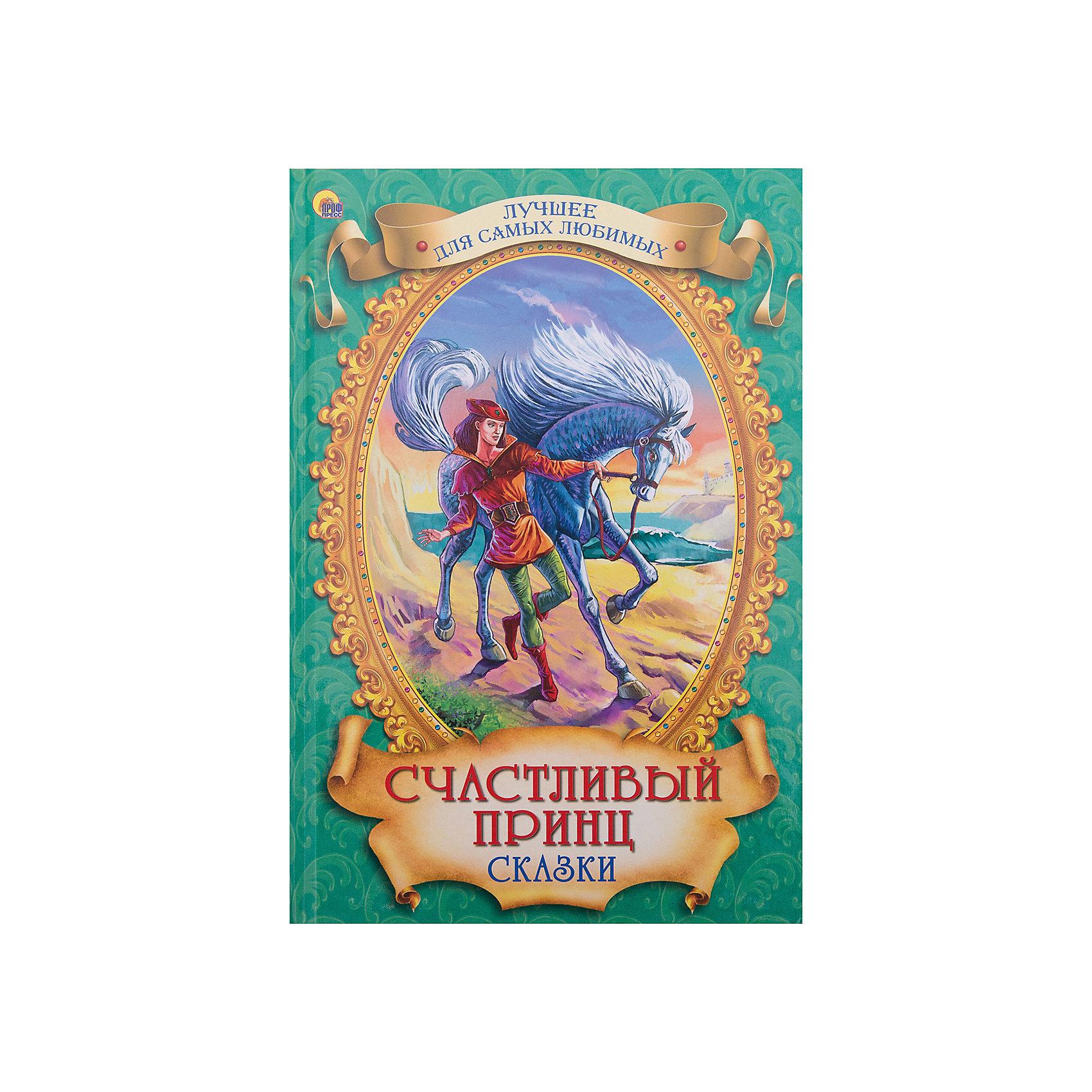 Сборник сказок Счастливый принцДанная серия собрала сказки, проверенные многими поколениями, которые понравятся и современным детям. Книги - это лучший подарок не только взрослым, они помогают детям познавать мир. Они также стимулируют развитие воображения, логики и творческого мышления.<br>Это издание очень красиво оформлено, в него вошли самые интересные сказки и легенды разных авторов, а также английские и шотландские народные сказки. Книга сделана из качественных и безопасных для детей материалов.<br>  <br>Дополнительная информация:<br><br>В книгу вошли сказки:<br>«Счастливый Принц».  Оскар Уайльд <br>«Кузнец и эльфы». Шотландская сказка<br>«Владычица Бурь».  Британская сказка<br>«Чудесная женитьба рыцаря Гавейна»<br>«Ненасытный Мэдок». Валлийская сказка<br>«Волшебный кубок Финвары»<br><br>Возрастные ограничения 6+<br><br>размер: 170x246 мм;<br>вес: 281 г.<br><br>Книгу Счастливый принц. Сказки от издательства Проф-Пресс можно купить в нашем магазине.<br><br>Ширина мм: 170<br>Глубина мм: 13<br>Высота мм: 246<br>Вес г: 281<br>Возраст от месяцев: 0<br>Возраст до месяцев: 60<br>Пол: Унисекс<br>Возраст: Детский<br>SKU: 4787316