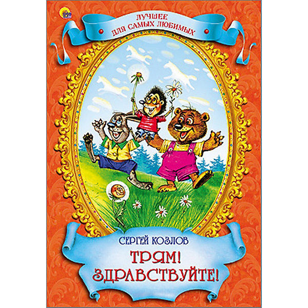 Трям! Здравствуйте, С. КозловКниги по фильмам и мультфильмам<br>В этой книге собраны сказки, проверенные многими поколениями, которые понравятся и современным детям. Книги - это лучший подарок не только взрослым, они помогают детям познавать мир и учиться читать, также книги позволяют ребенку весело проводить время. Они также стимулируют развитие воображения, логики и творческого мышления.<br>Это издание очень красиво оформлено, в него вошли самые интересные произведения автора. Яркие картинки обязательно понравятся малышам! Книга сделана из качественных и безопасных для детей материалов.<br>  <br>Дополнительная информация:<br><br>размер: 170x246 мм;<br>вес: 281 г.<br><br>Книгу Трям! Здравствуйте, С. Козлов от издательства Проф-Пресс можно купить в нашем магазине.<br>Ширина мм: 170; Глубина мм: 13; Высота мм: 246; Вес г: 281; Возраст от месяцев: 0; Возраст до месяцев: 60; Пол: Унисекс; Возраст: Детский; SKU: 4787317;