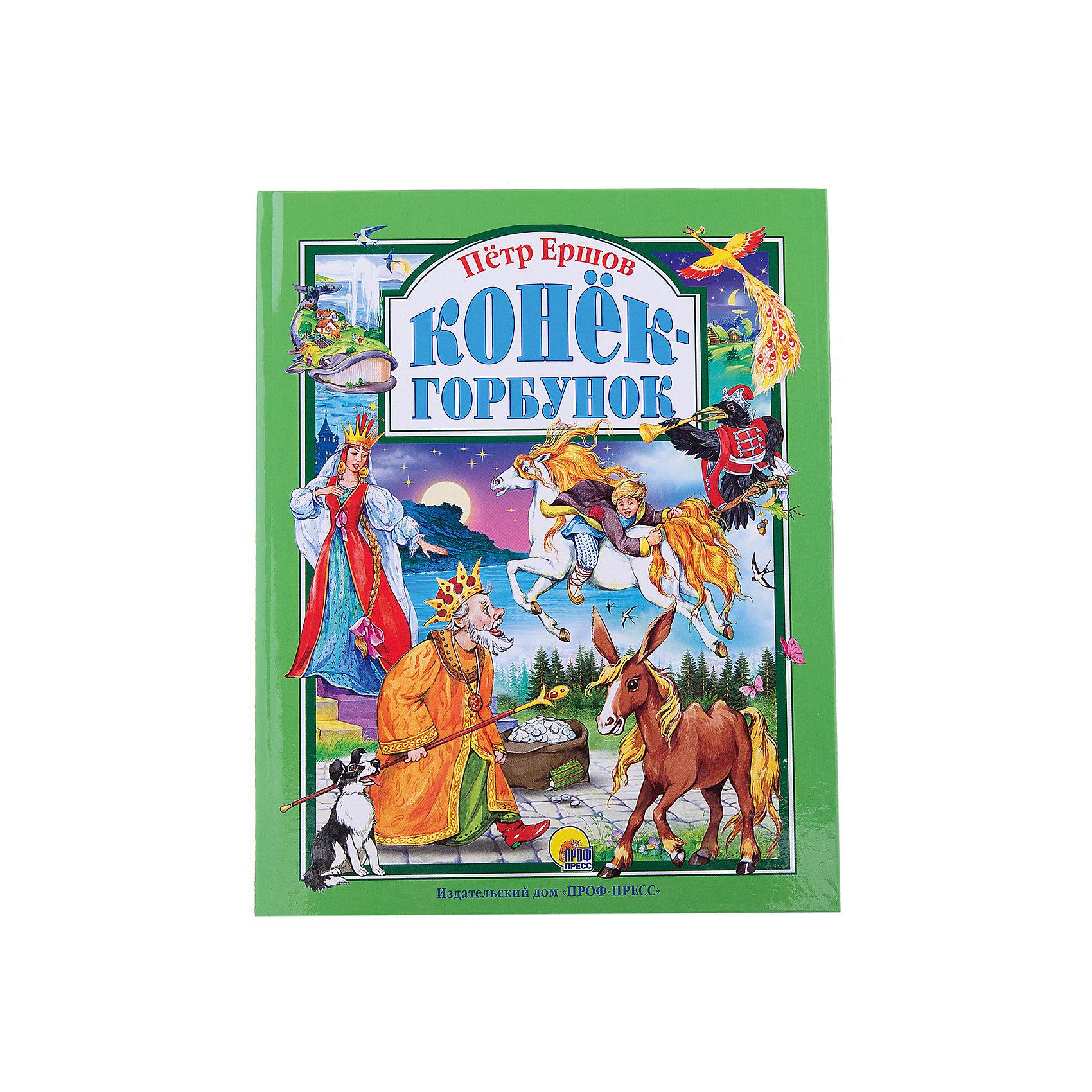 Конёк-горбунок, П. ЕршовЕршов П.П.<br>Данная серия изданий собрала сказки, проверенные многими поколениями, которые понравятся и современным детям. Книги - это лучший подарок не только взрослым, они помогают детям познавать мир и учиться читать, также книги позволяют ребенку весело проводить время. Они также стимулируют развитие воображения, логики и творческого мышления.<br>Это издание очень красиво оформлено, сама сказка про Конька-Горбунка неизменно впечатляет детей. Яркие картинки обязательно понравятся малышам! Книга сделана из качественных и безопасных для детей материалов.<br>  <br>Дополнительная информация:<br><br>размер: 200х265 мм;<br>вес: 441 г.<br><br>Книгу Конёк-горбунок, П. Ершов от издательства Проф-Пресс можно купить в нашем магазине.<br><br>Ширина мм: 200<br>Глубина мм: 13<br>Высота мм: 265<br>Вес г: 441<br>Возраст от месяцев: 36<br>Возраст до месяцев: 60<br>Пол: Унисекс<br>Возраст: Детский<br>SKU: 4787321