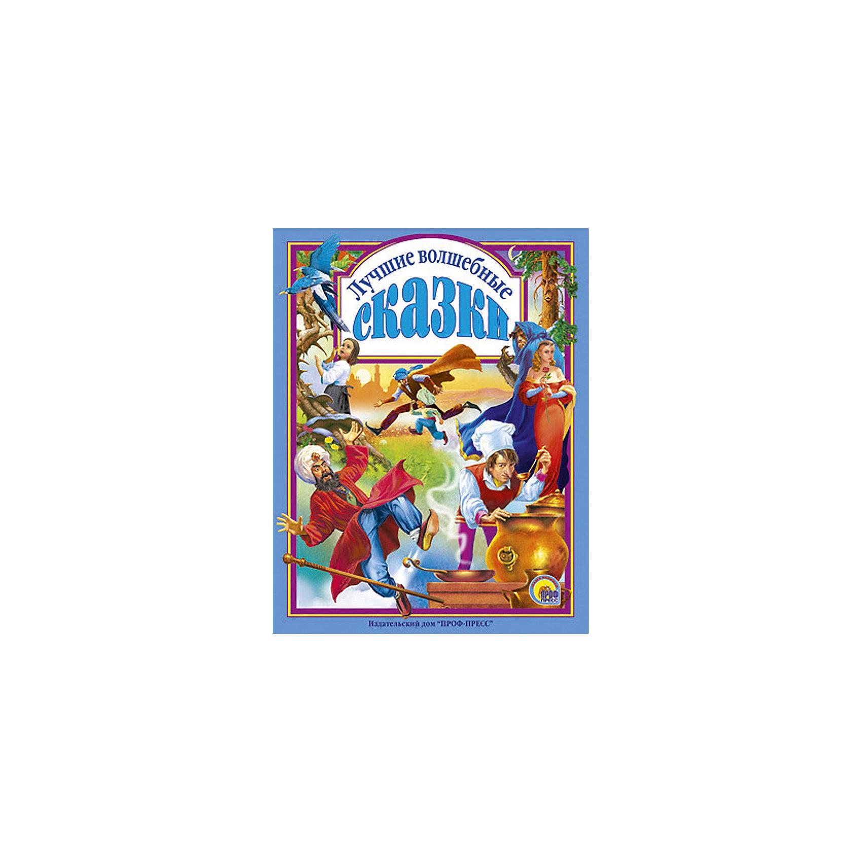 Лучшие волшебные сказки, Ш. Перро, В. Гауф и дрШарль Перро<br>Данная серия собрала сказки, проверенные многими поколениями, которые понравятся и современным детям. Книги - это лучший подарок не только взрослым, они помогают детям познавать мир и учиться читать, также книги позволяют ребенку весело проводить время. Они также стимулируют развитие воображения, логики и творческого мышления.<br>Это издание очень красиво оформлено, в него вошли самые интересные сказки  Ш. Перро, <br>Х. К. Андерсена, братьев Гримм, В. Гауфа, М.Метерлинка.  Яркие картинки обязательно понравятся малышам! Книга сделана из качественных и безопасных для детей материалов.<br> Содержание: <br>«Белоснежка и семь гномов»<br>«Красавица и чудовище»<br>«Карлик Нос»<br>«Волшебная лампа Аладдина<br>«Синяя птица»<br>«Маленький Мук»<br>«Зимняя сказка»<br>  <br>Дополнительная информация:<br>размер: 200х265 мм;<br>вес: 441 г.<br>Книгу Лучшие волшебные сказки, Ш. Перро, В. Гауф и др от издательства Проф-Пресс можно купить в нашем магазине.<br><br>Ширина мм: 200<br>Глубина мм: 13<br>Высота мм: 265<br>Вес г: 441<br>Возраст от месяцев: 0<br>Возраст до месяцев: 60<br>Пол: Унисекс<br>Возраст: Детский<br>SKU: 4787324
